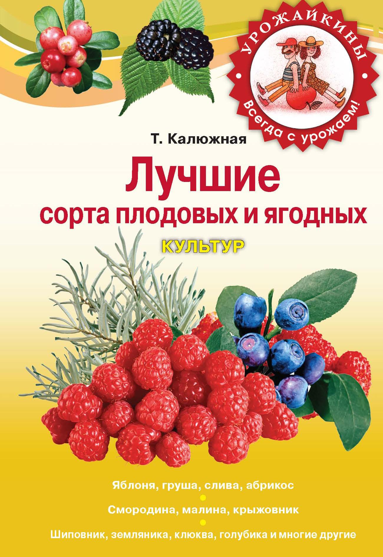 купить Татьяна Калюжная Лучшие сорта плодовых и ягодных культур недорого