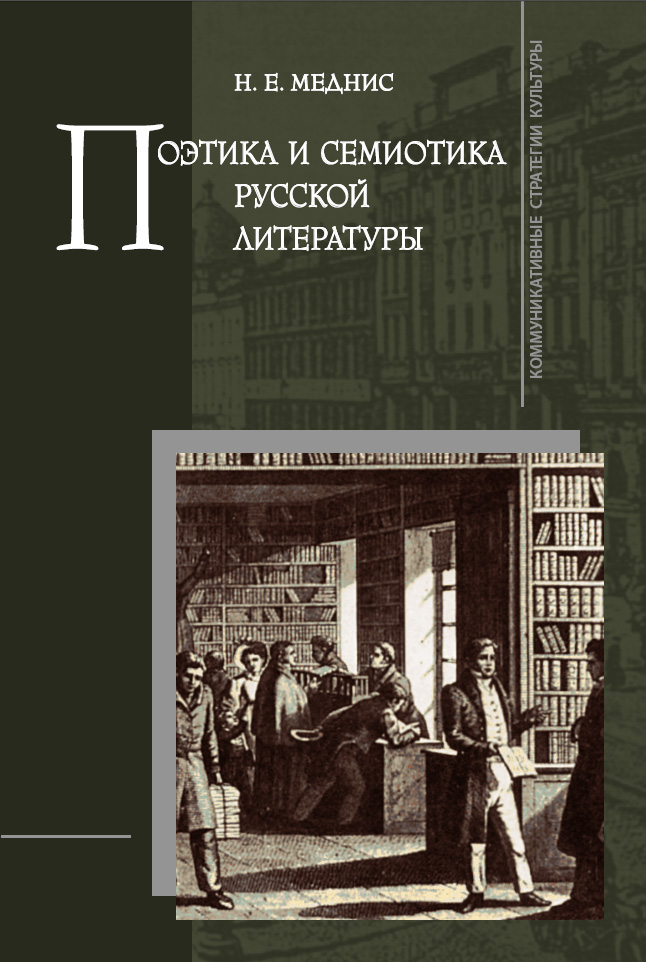 цена на Н. Е. Меднис Поэтика и семиотика русской литературы