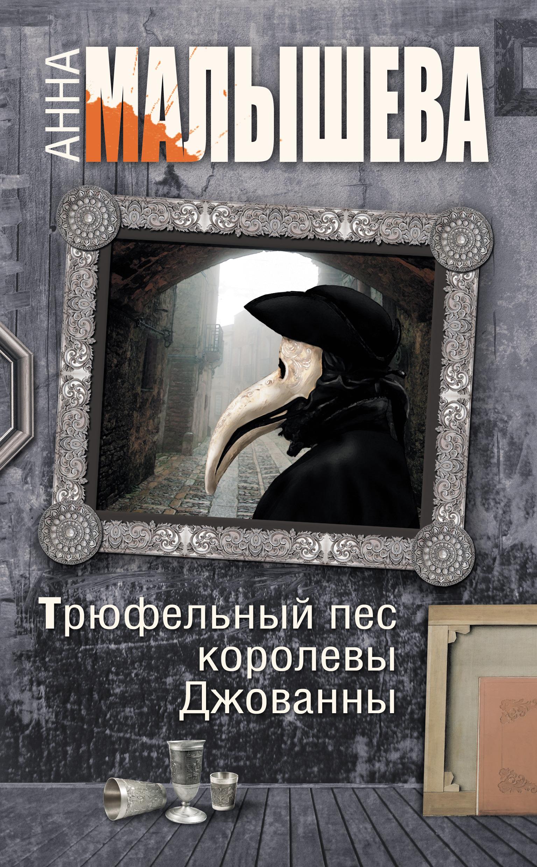 Анна Малышева Трюфельный пес королевы Джованны