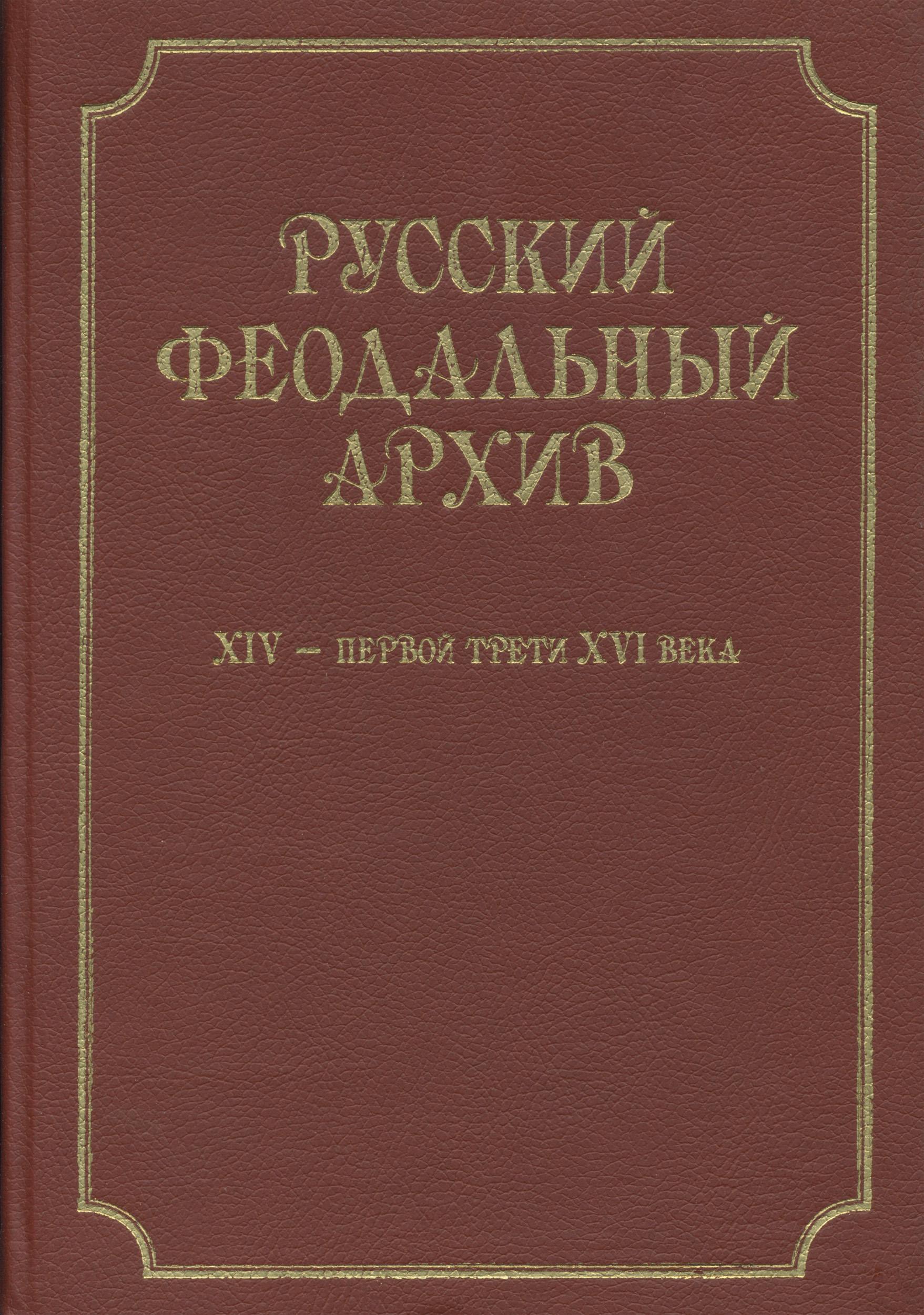 Русский феодальный архив ХIV – первой трети ХVI века