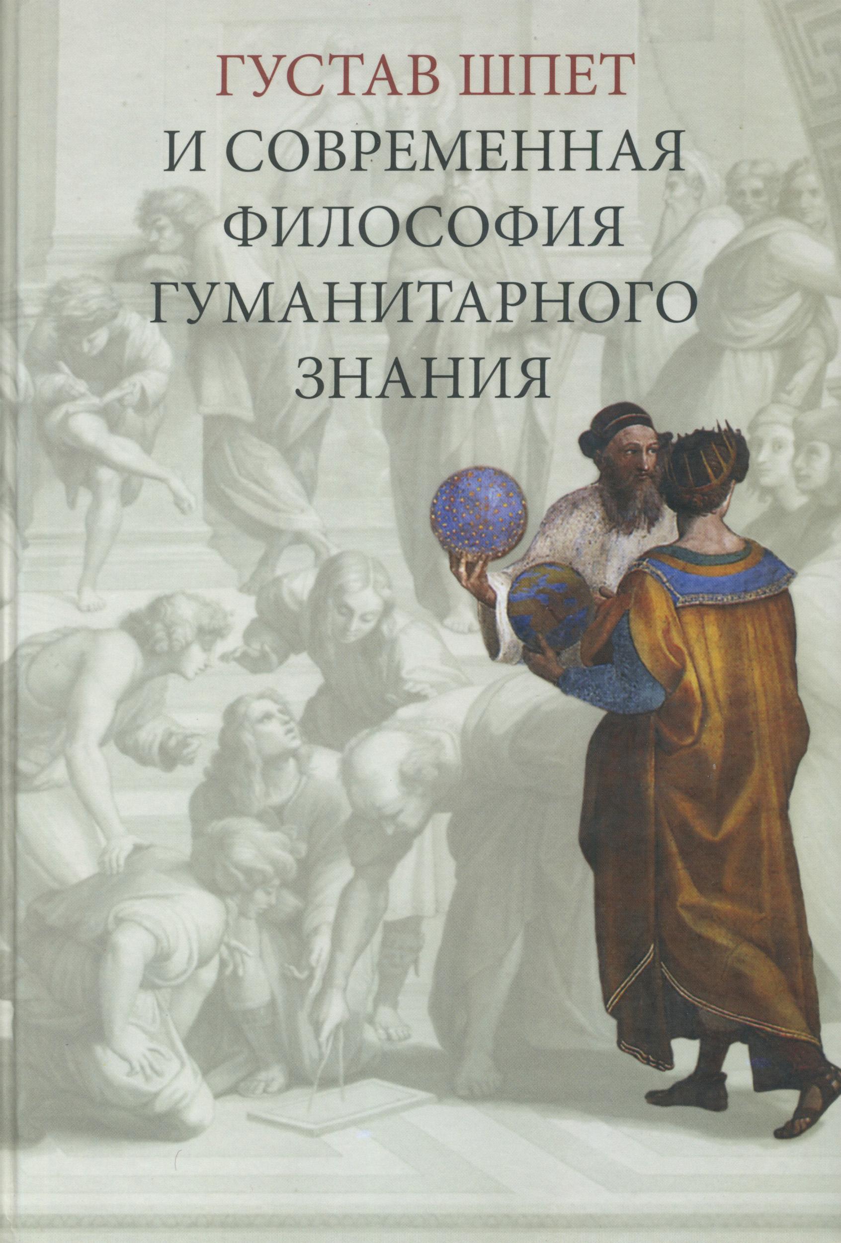 Сборник статей Густав Шпет и современная философия гуманитарного знания й экштейн честь в философии и в праве