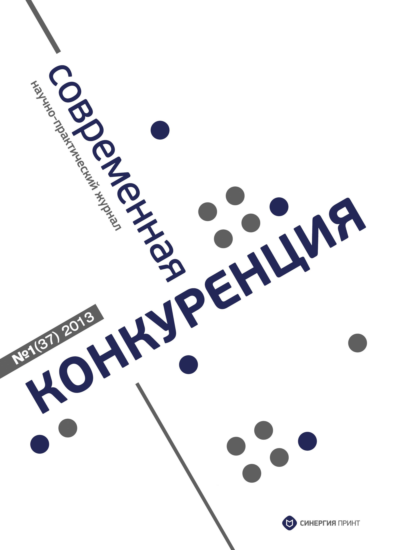 Современная конкуренция №1 (37) 2013