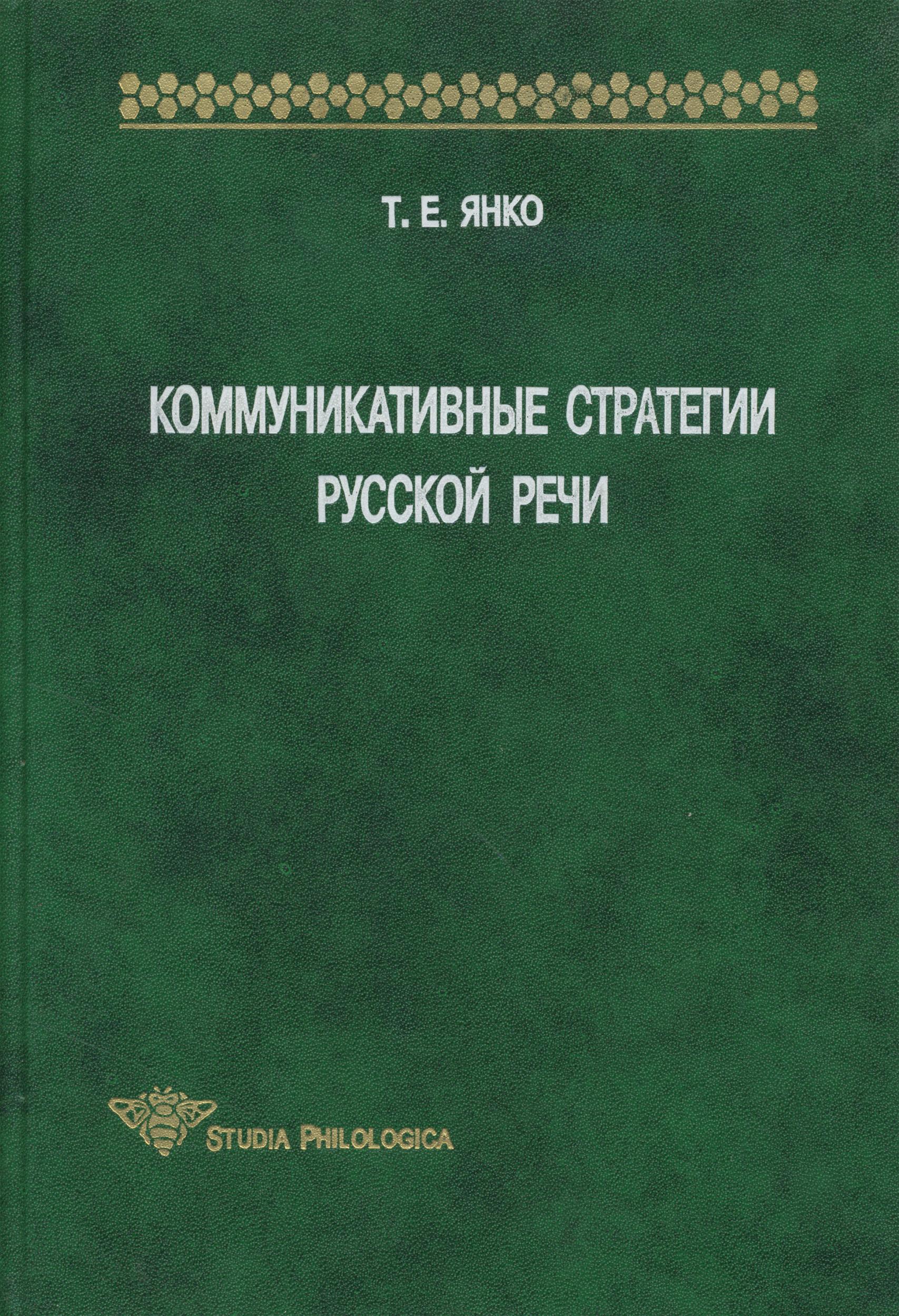 Т. Е. Янко Коммуникативные стратегии русской речи