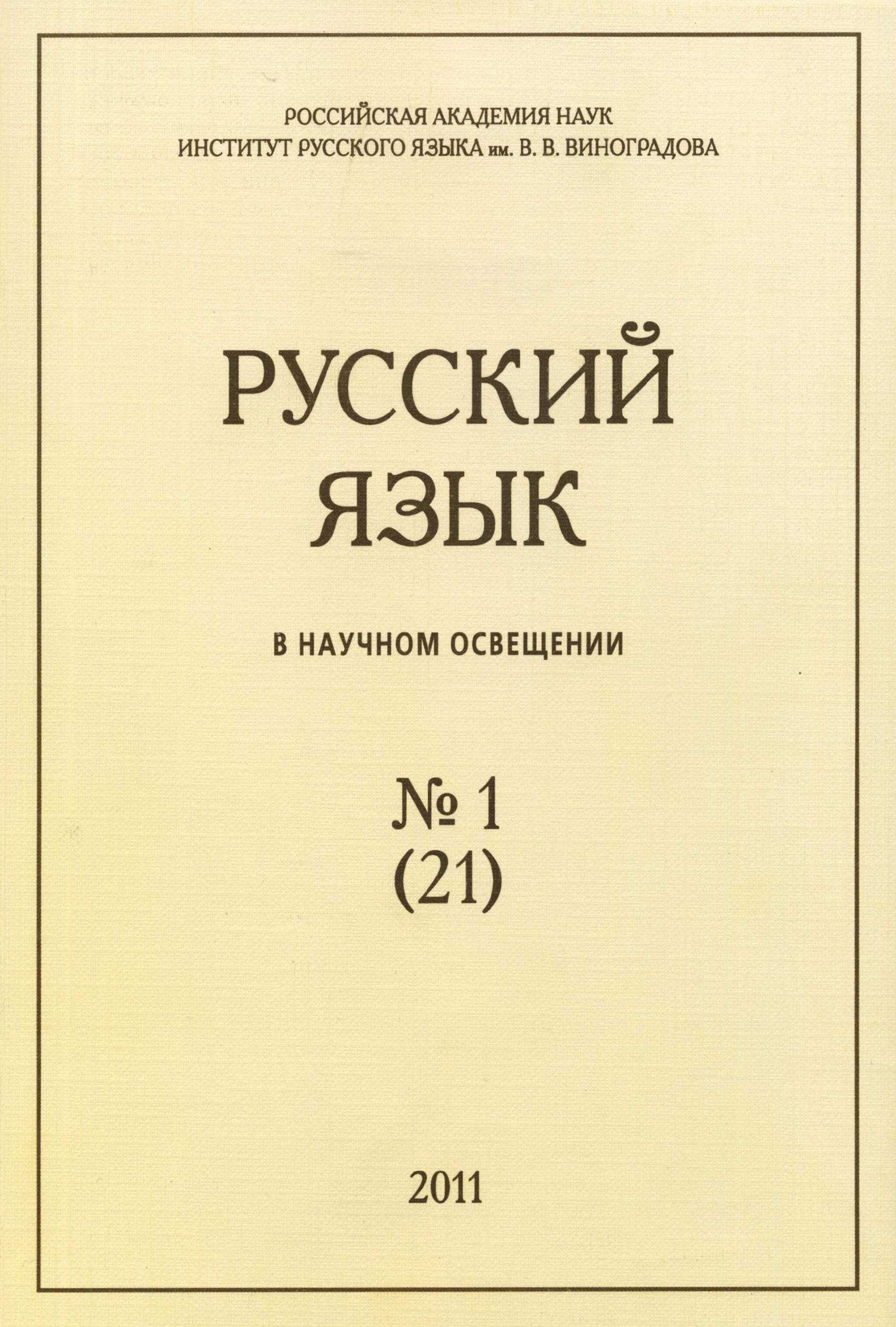Отсутствует Русский язык в научном освещении №1 (21) 2011
