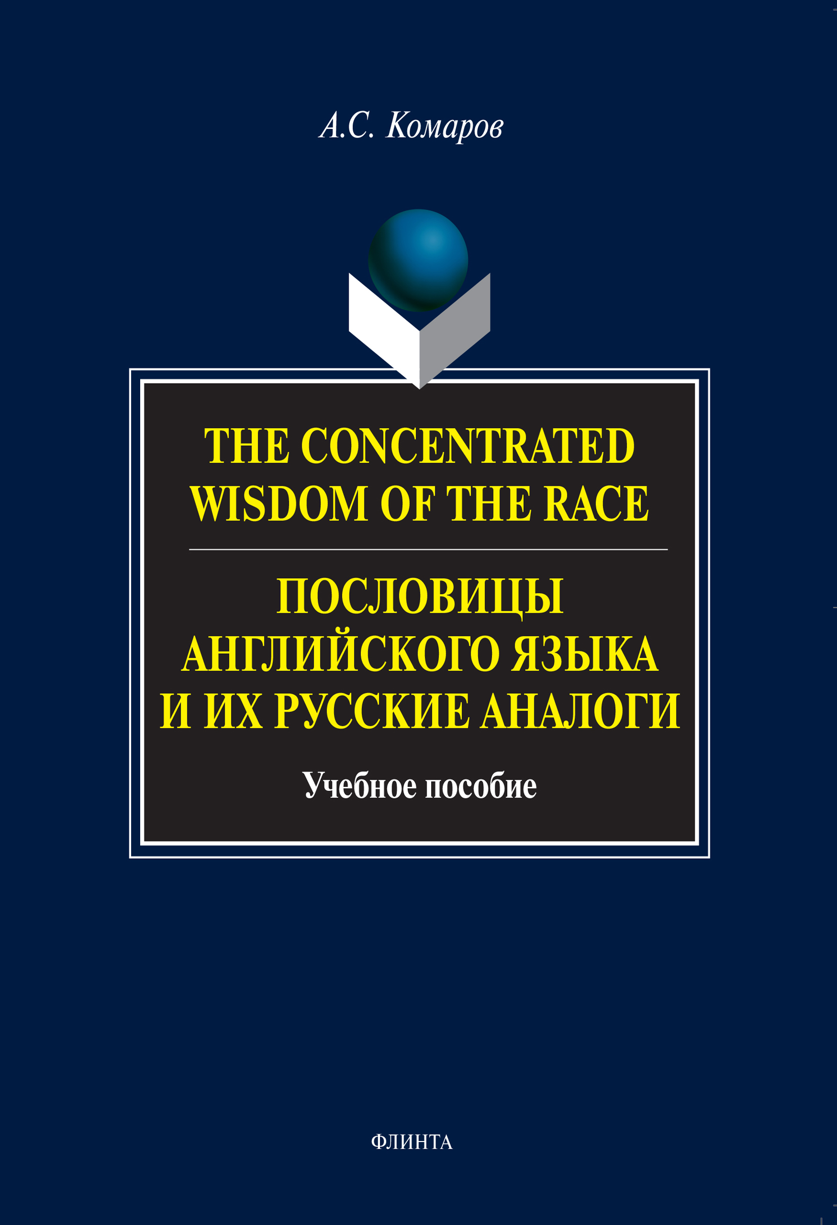 А. С. Комаров The Concentrated Wisdom of the Race. Пословицы английского языка и их русские аналоги. Учебное пособие