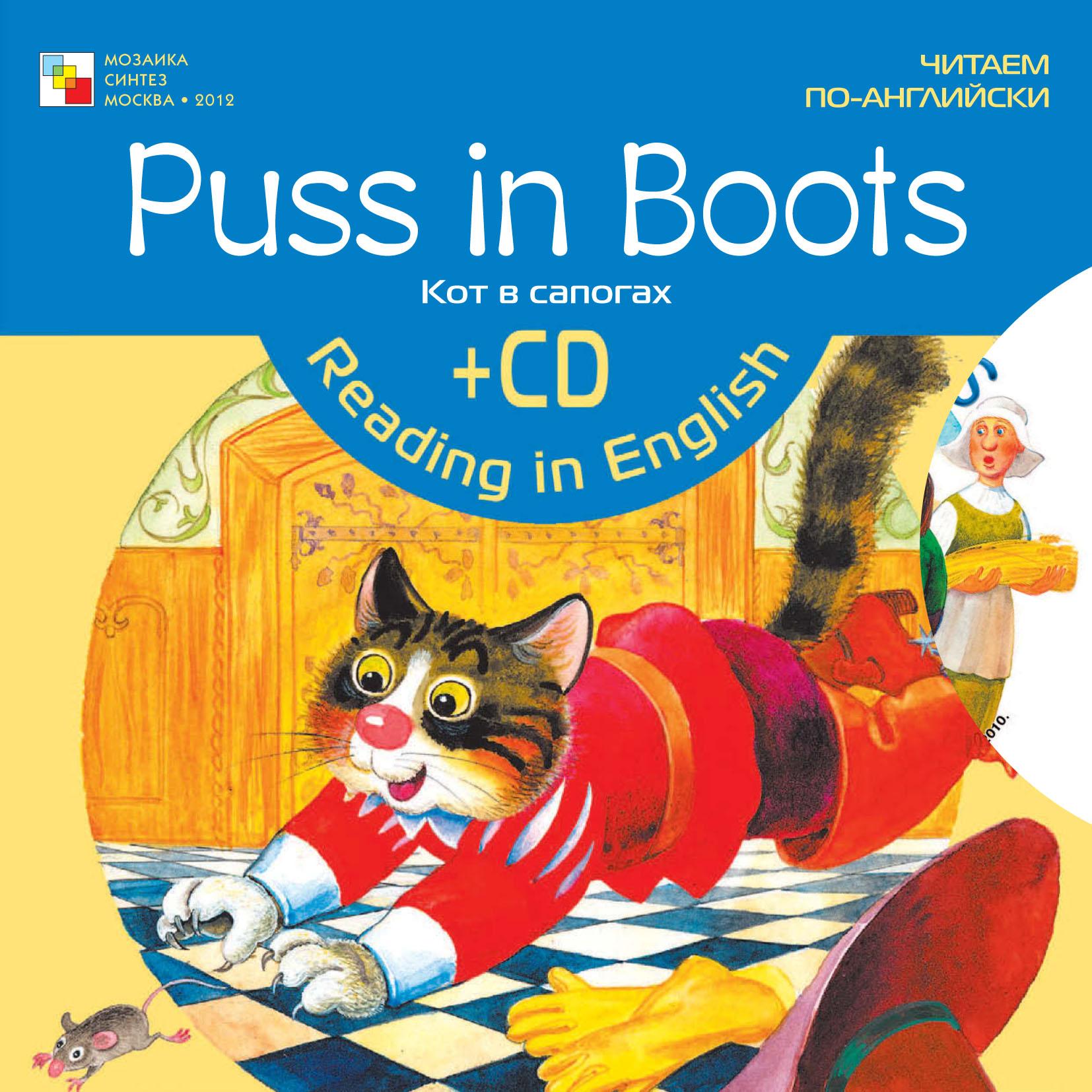Отсутствует Puss in Boots / Кот  сапогах