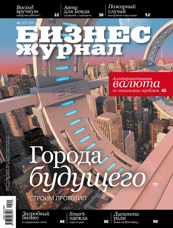 Бизнес-журнал №6/2013