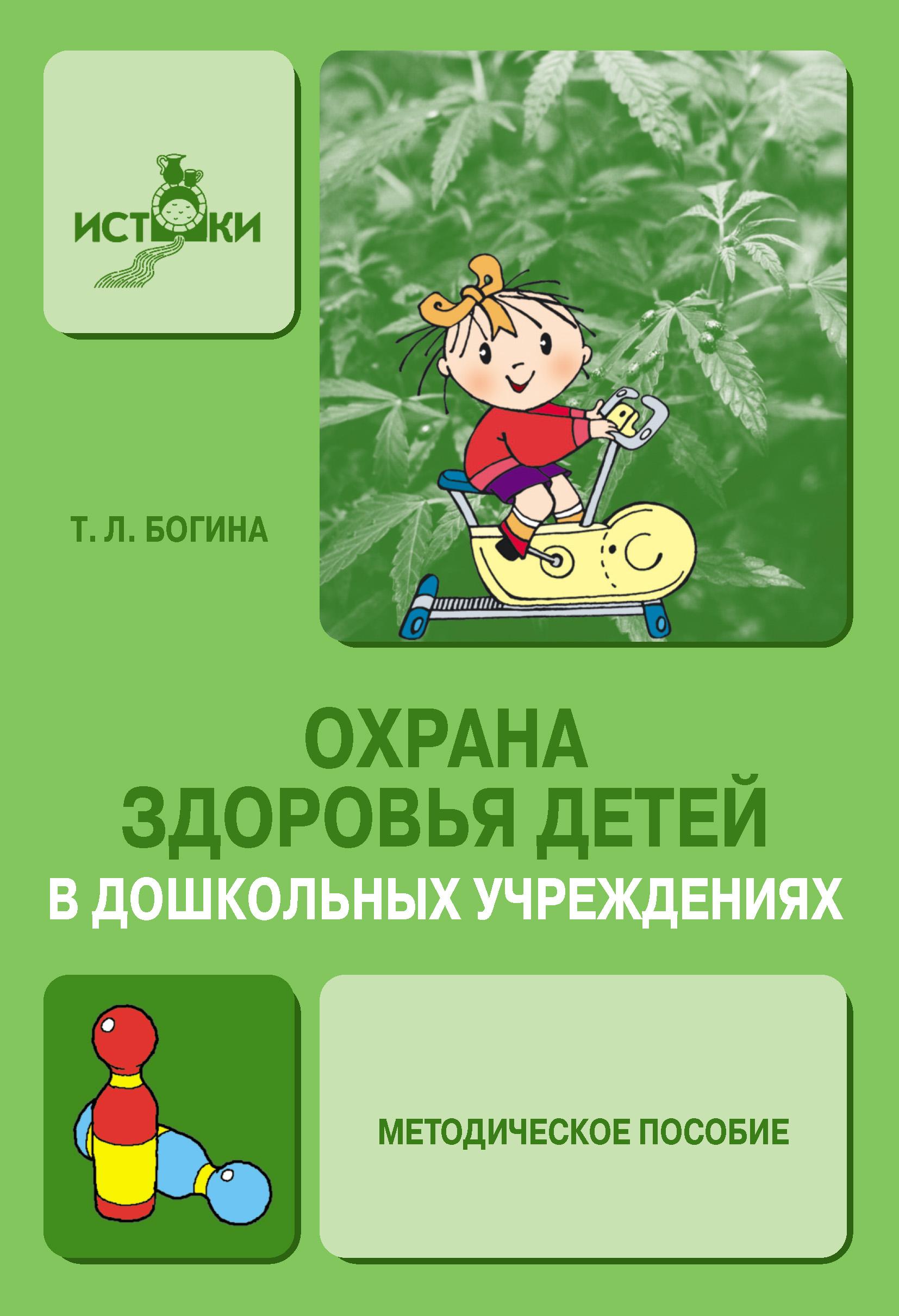 Т. Л. Богина Охрана здоровья детей в дошкольных учреждениях. Методическое пособие цена