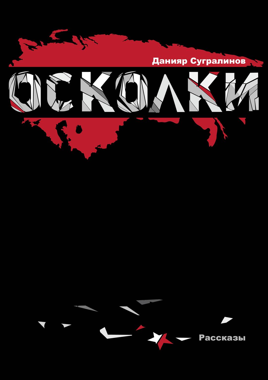 цена на Данияр Сугралинов Осколки (сборник)