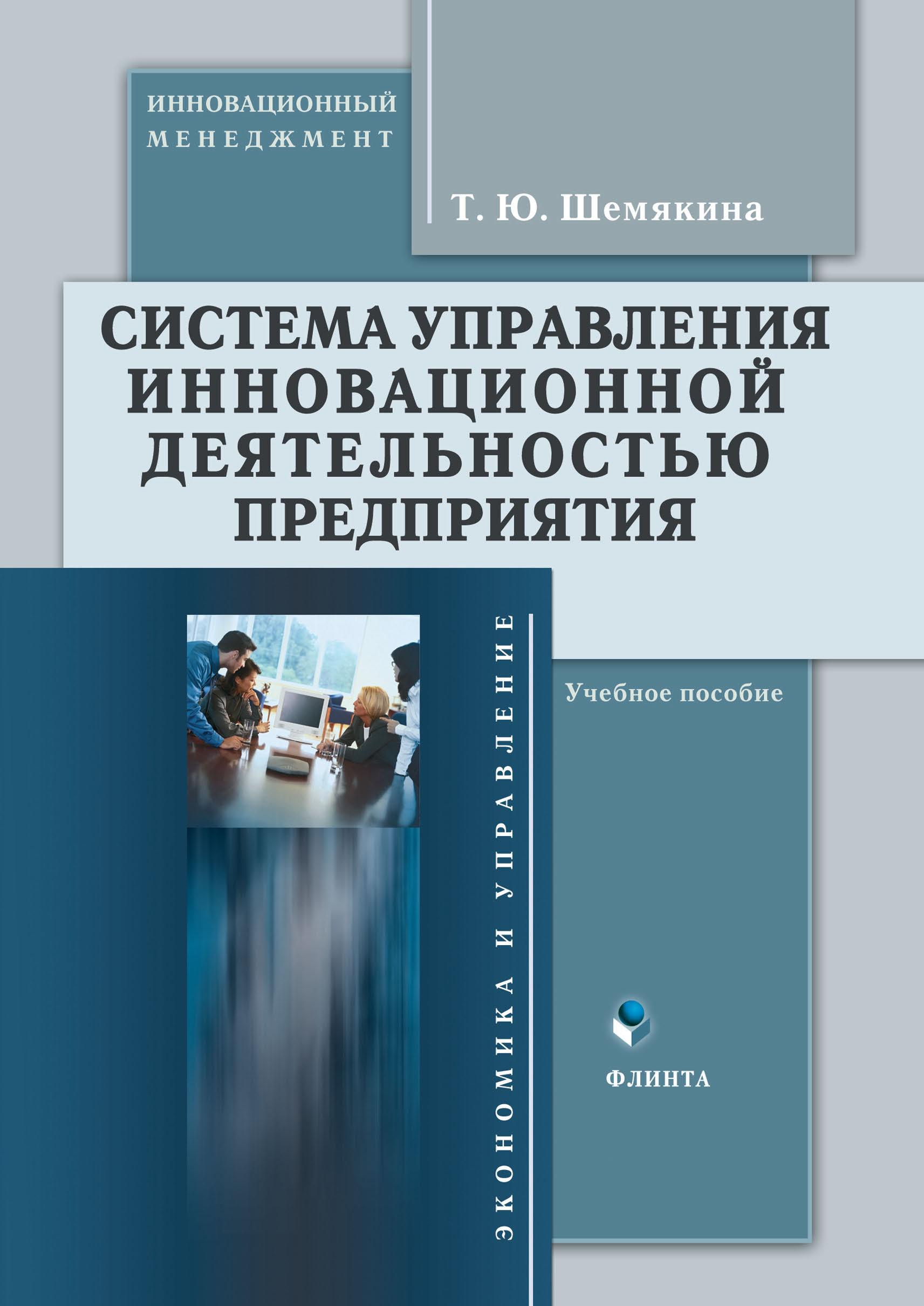Т. Ю. Шемякина Система управления инновационной деятельностью предприятия. Учебное пособие