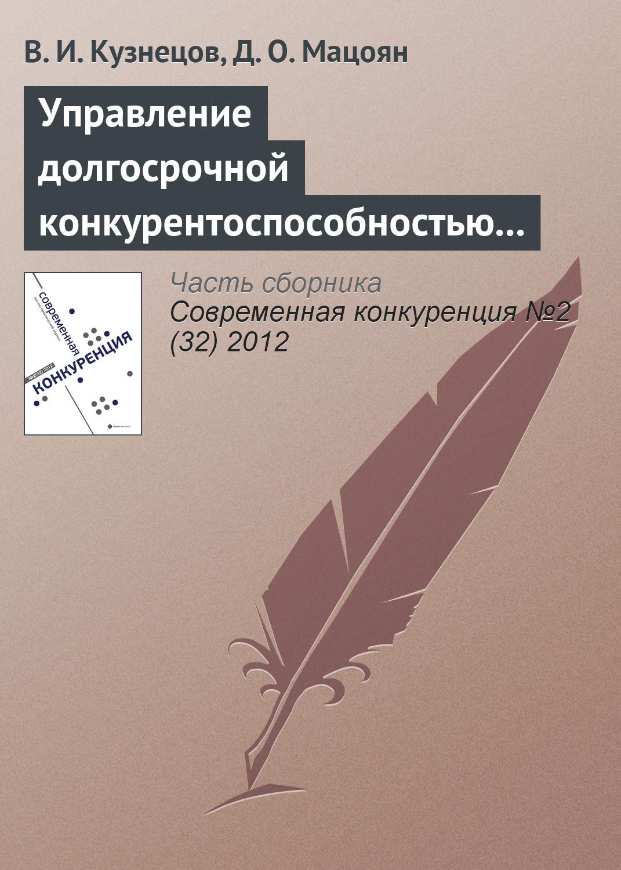 В. И. Кузнецов Управление долгосрочной конкурентоспособностью предпринимательских структур в строительстве цена