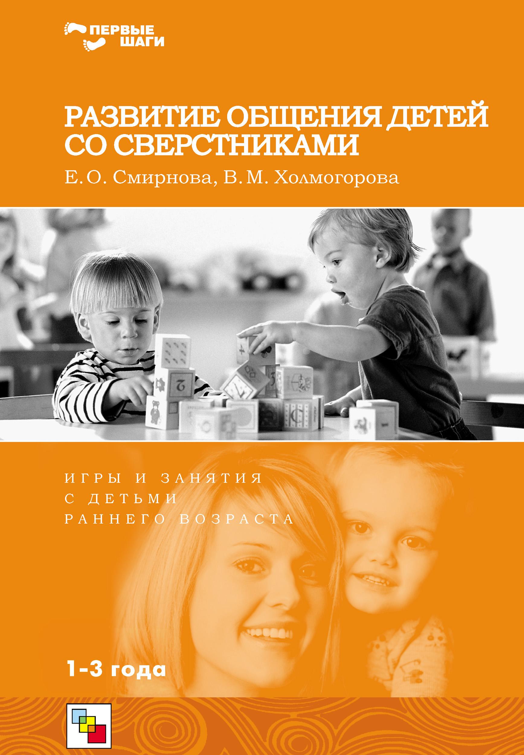 Фото - В. М. Холмогорова Развитие общения детей со сверстниками. Игры и занятия с детьми раннего возраста психологические игры и занятия с детьми книга 70 карточек лото