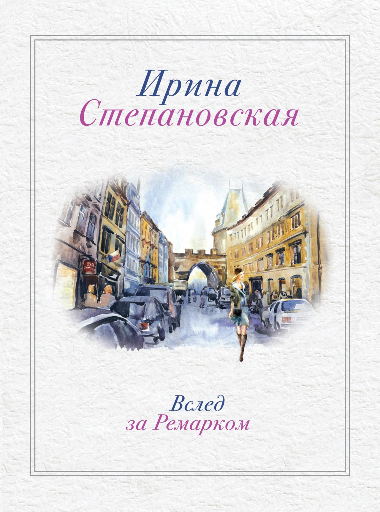 Ирина Степановская Вслед за Ремарком цена