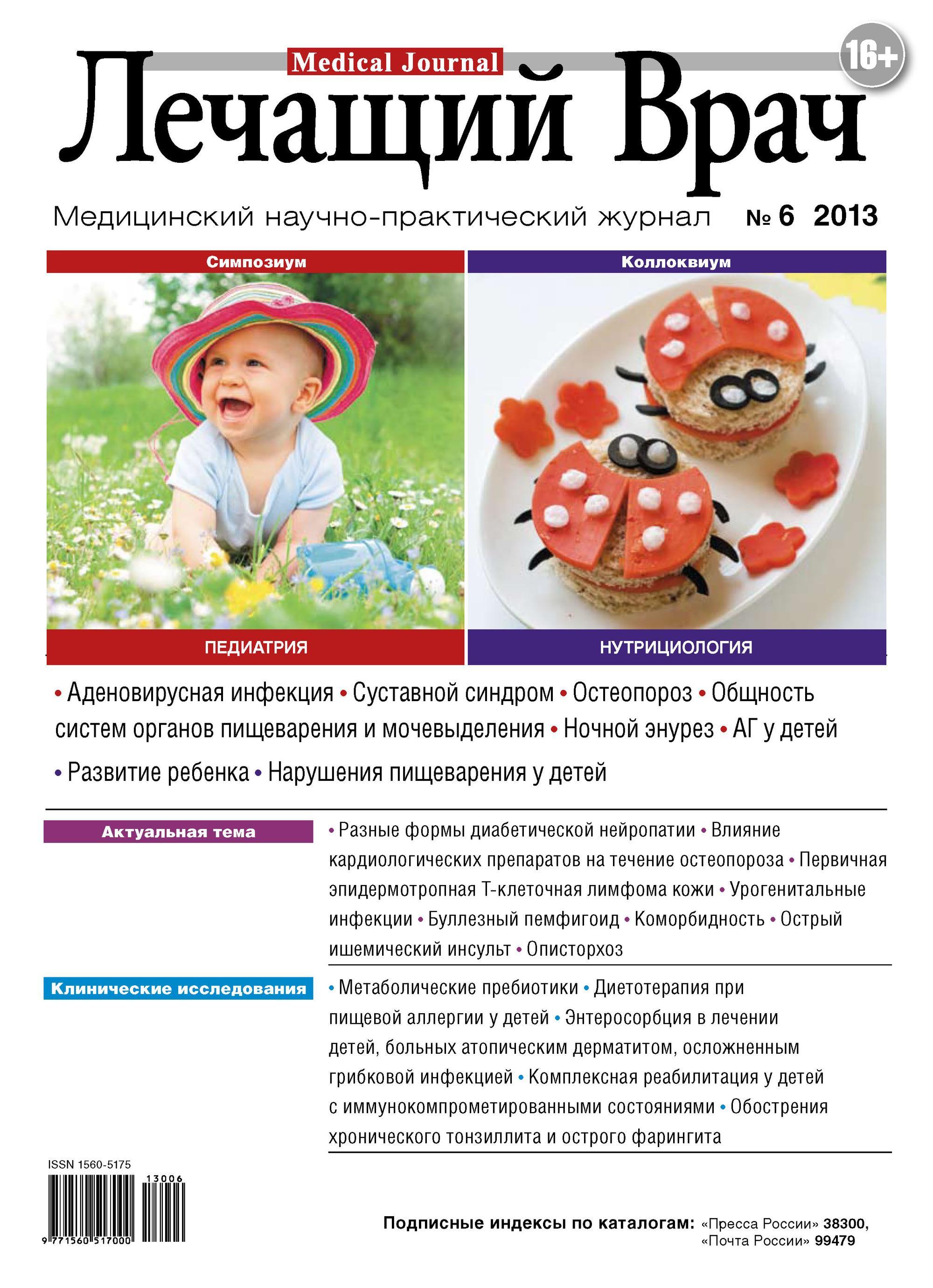Открытые системы Журнал «Лечащий Врач» №06/2013