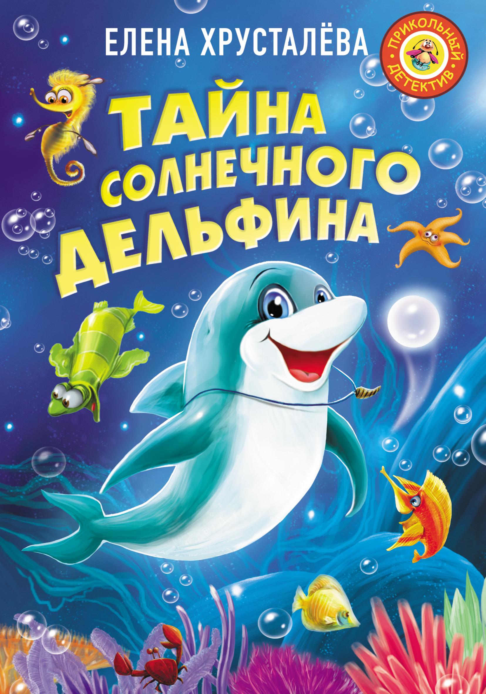 Елена Хрусталева Тайна солнечного дельфина
