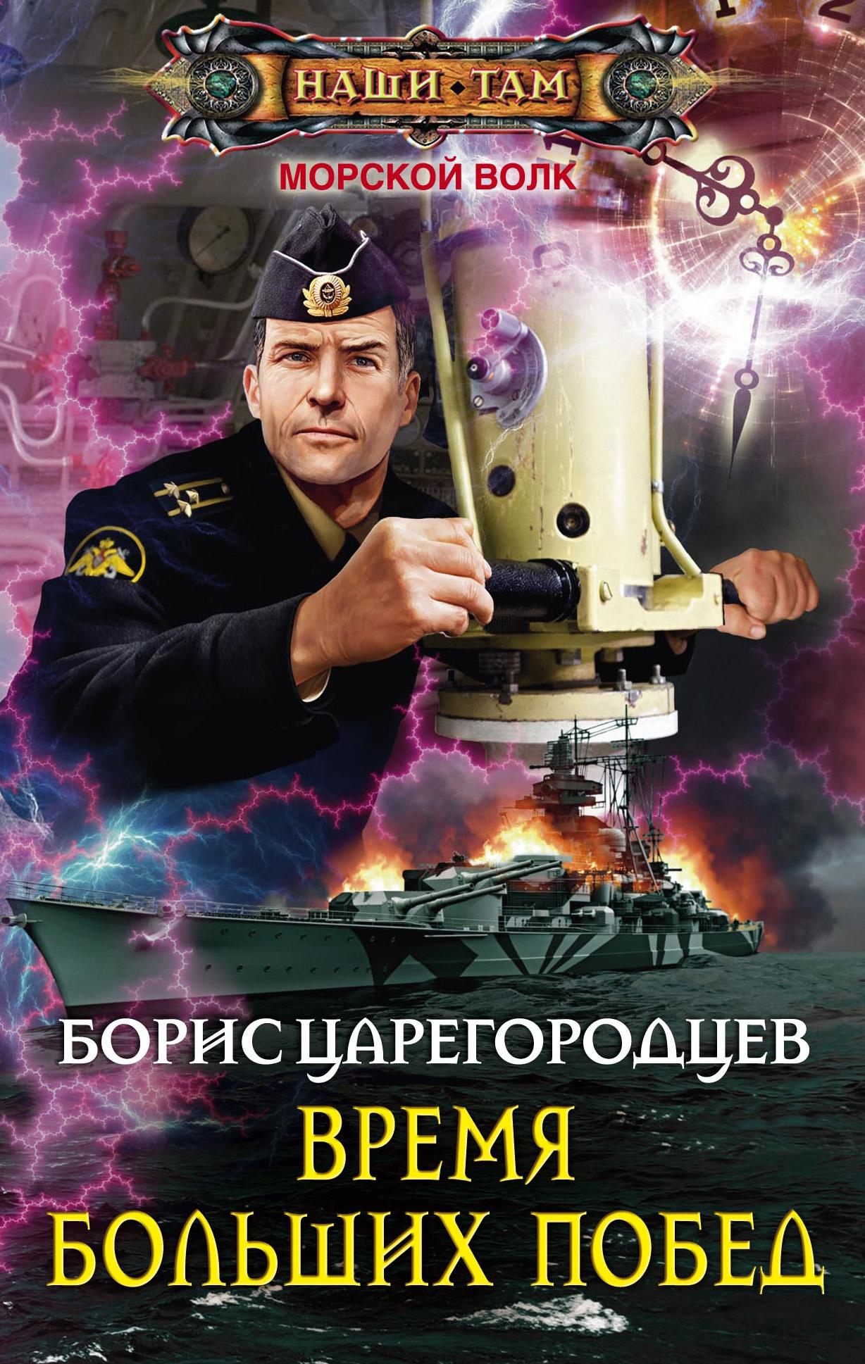 Борис Царегородцев Время больших побед борис царегородцев комфлота бахирев