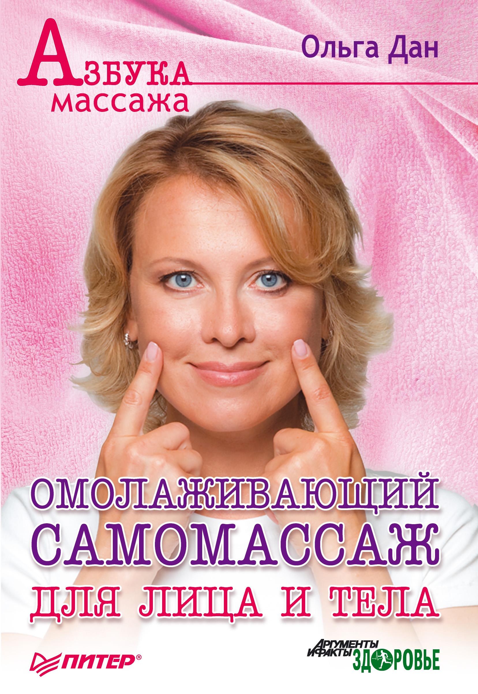 Ольга Дан Омолаживающий самомассаж для лица и тела