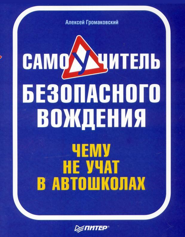 Алексей Громаковский Самоучитель безопасного вождения. Чему не учат в автошколах