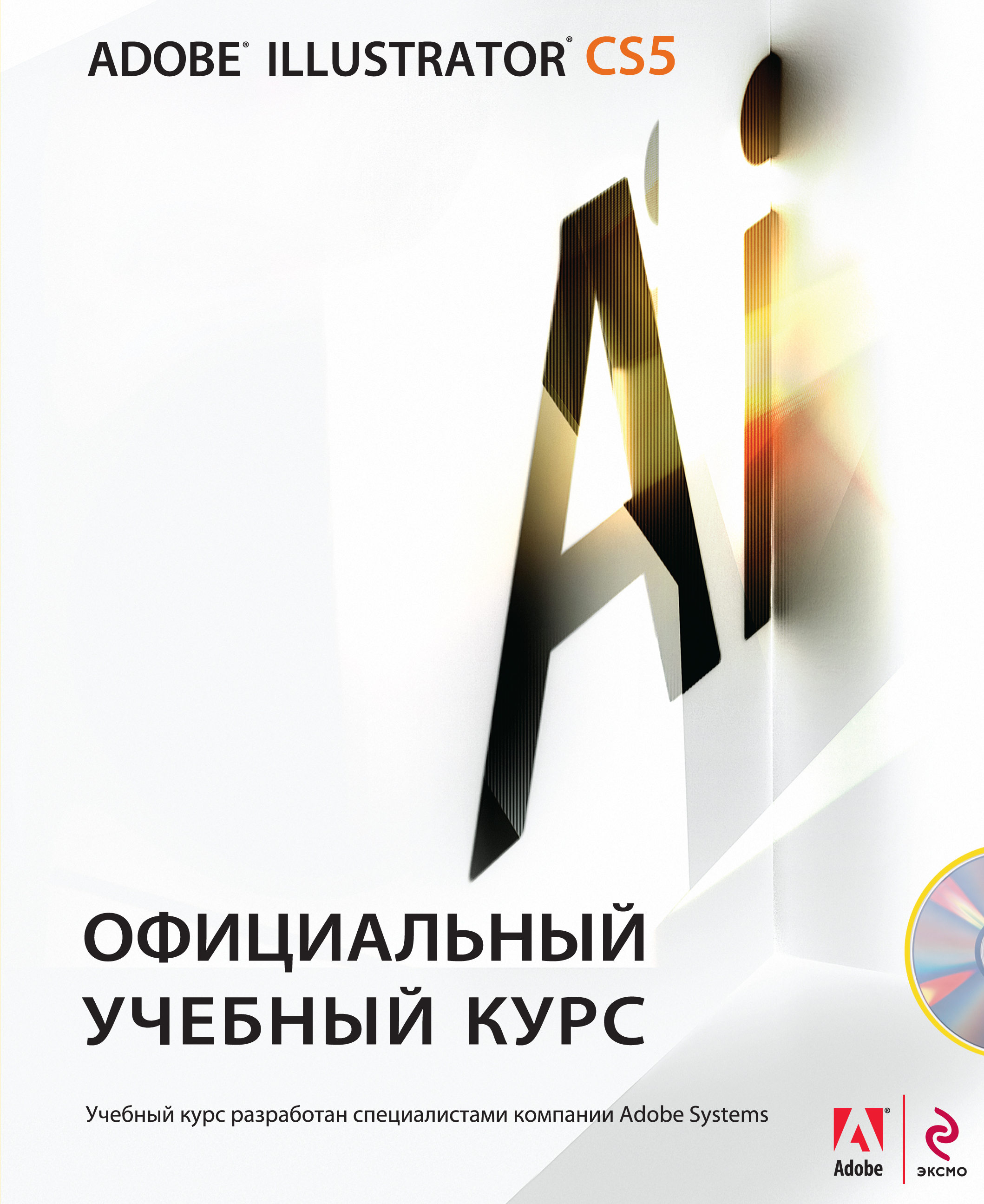 Коллектив авторов Adobe Illustrator CS5 jerron smith adobe after effects cs5 digital classroom