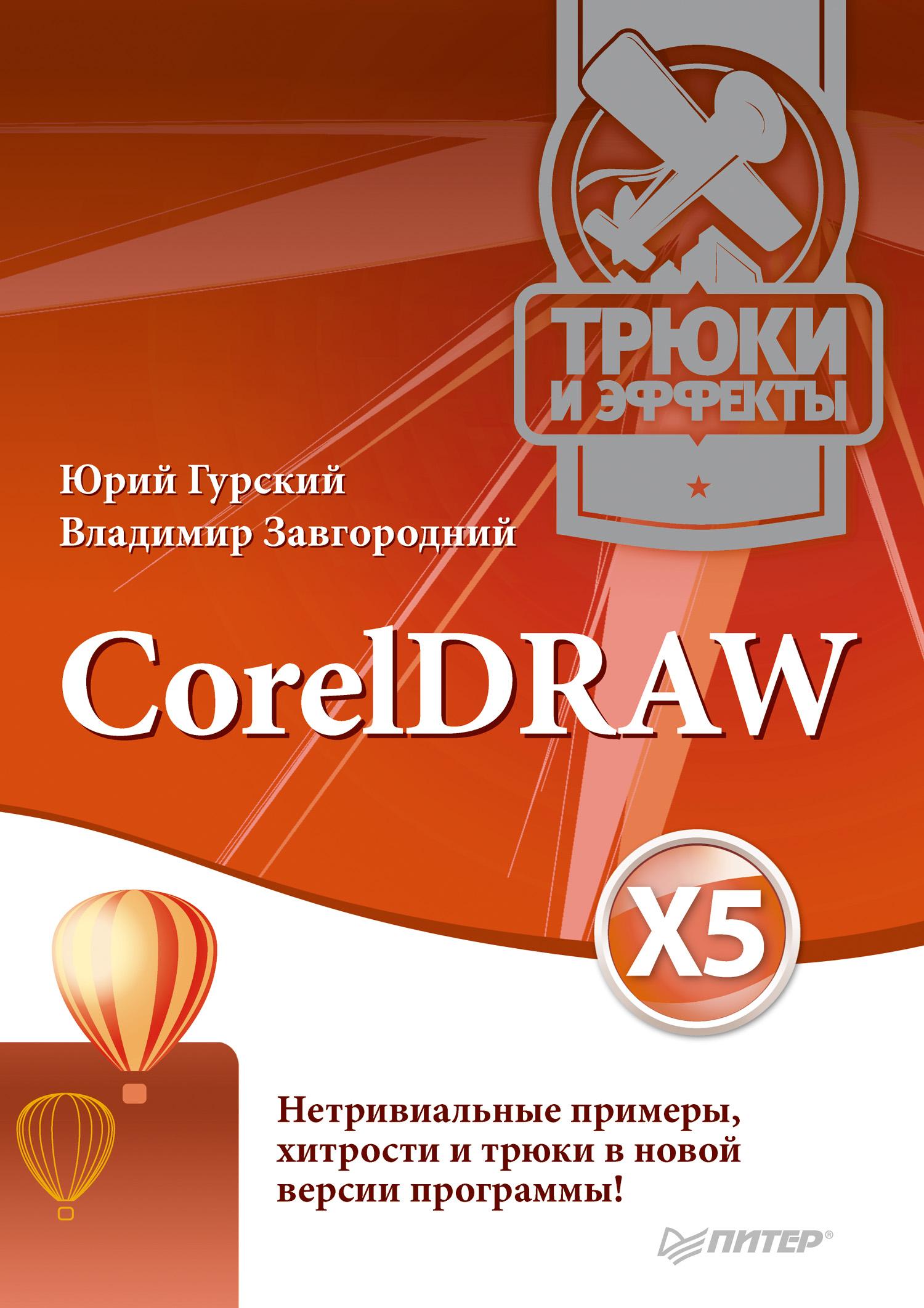 Владимир Завгородний CorelDRAW X5. Трюки и эффекты coreldraw x6