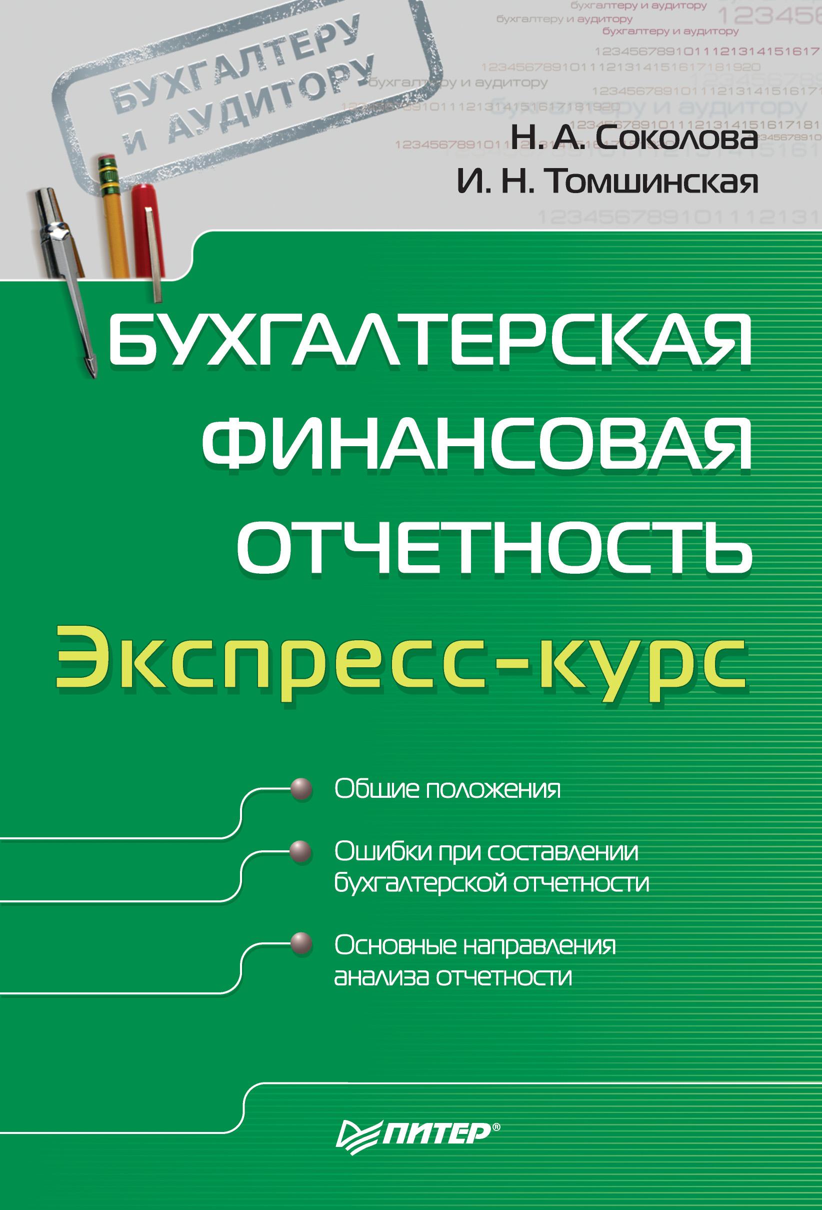 И. Н. Томшинская Бухгалтерская финансовая отчетность. Экспресс-курс и н томшинская бухгалтерская финансовая отчетность экспресс курс