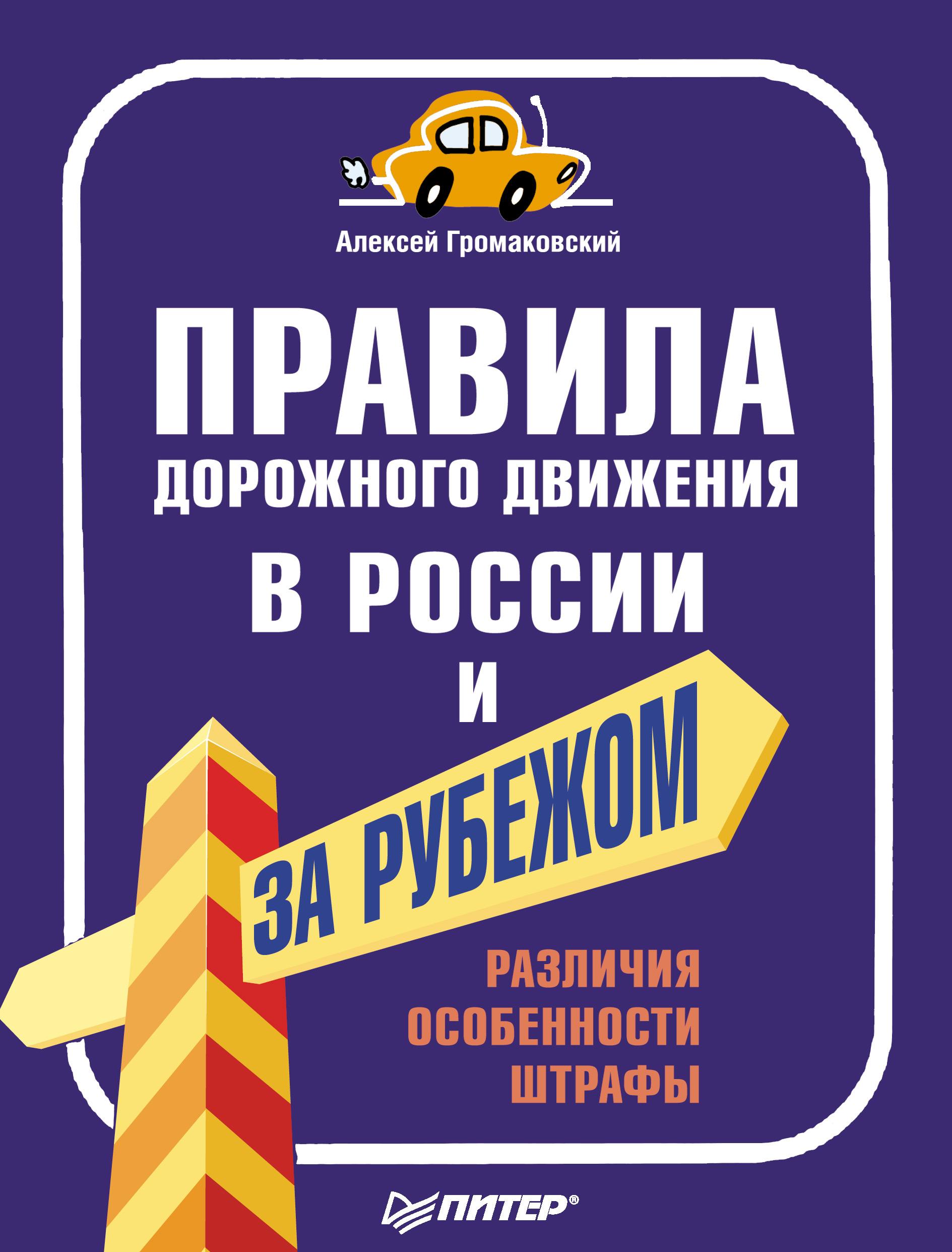 Правила дорожного движения в России и за рубежом. Различия, особенности, штрафы