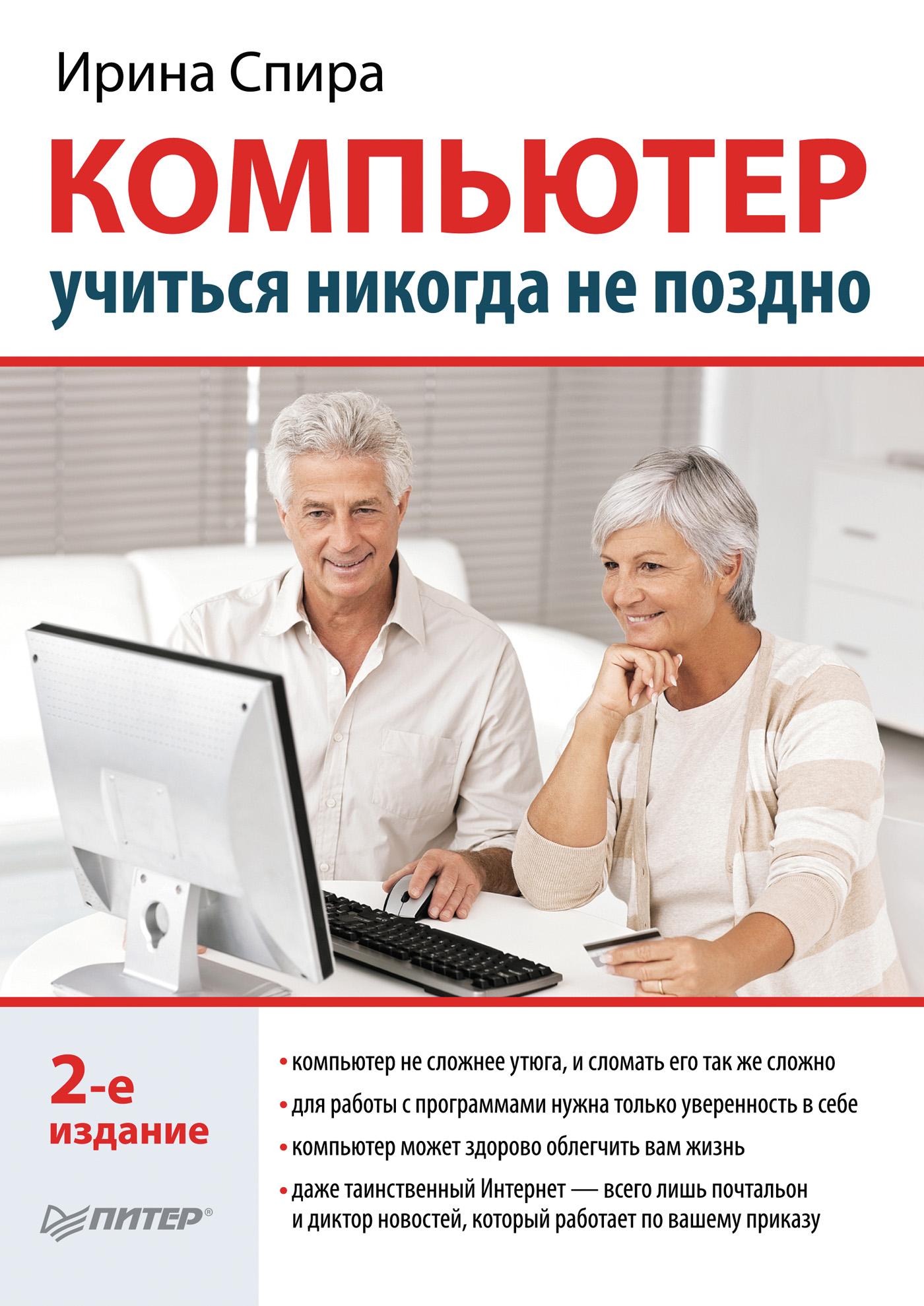 Ирина Спира Компьютер: учиться никогда не поздно спира ирина компьютер учиться никогда не поздно