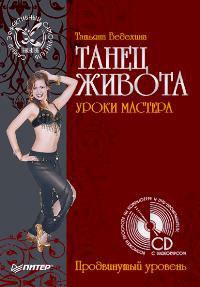 Татьяна Юрьевна Ведехина Танец живота. Уроки мастера. Продвинутый уровень картрайт п кирпичная кладка уроки мастера