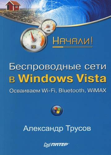Александр Трусов Беспроводные сети в Windows Vista. Начали! изучаем windows vista начали