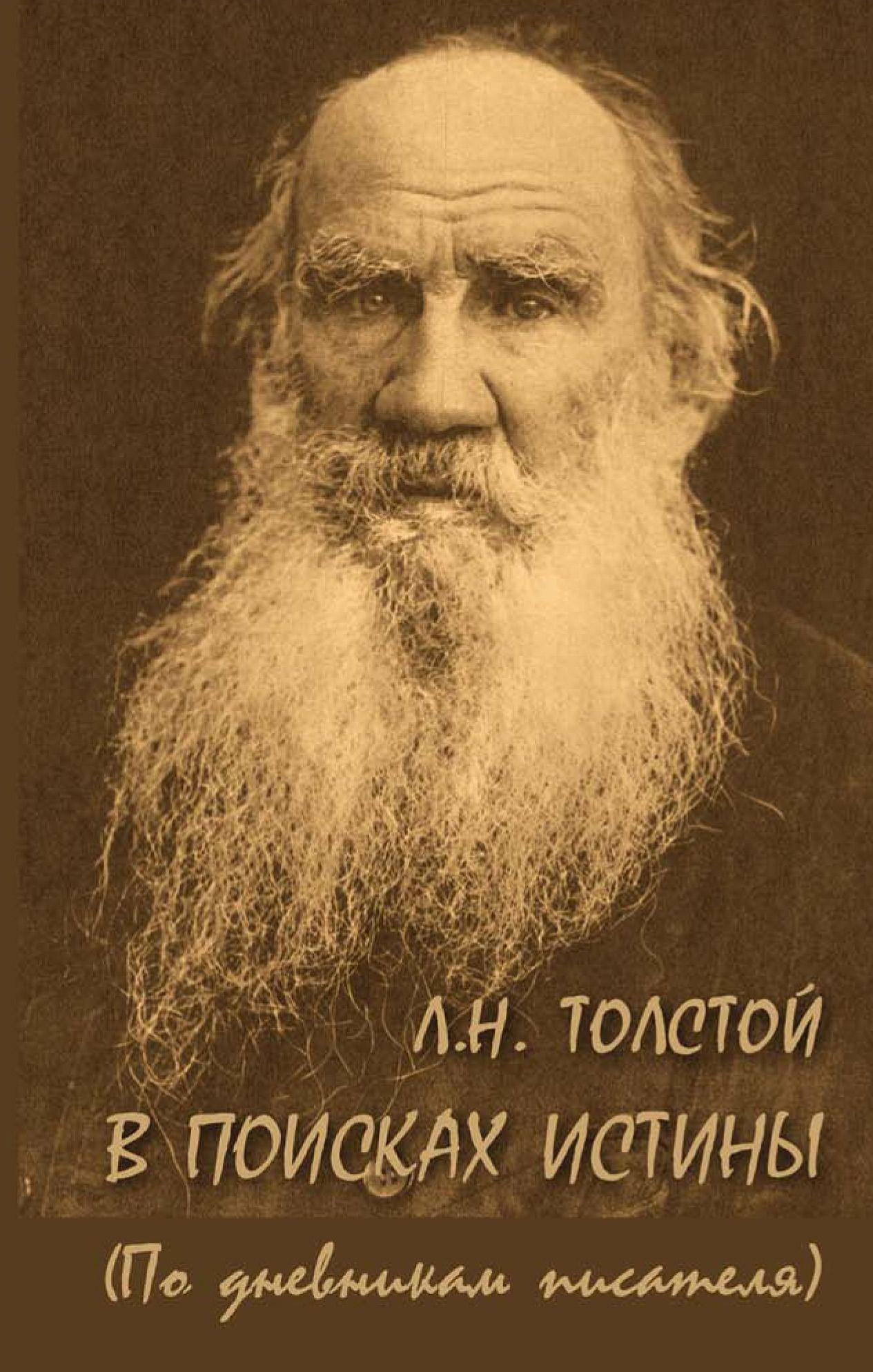 Отсутствует Л. Н. Толстой. В поисках истины (по дневникам писателя) н г гарин из дневников кругосветного путешествия