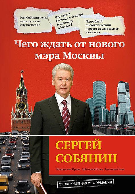 Елена Арбатская Сергей Собянин: чего ждать от нового мэра Москвы