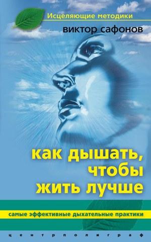 Виктор Аврамович Сафонов Как дышать, чтобы жить лучше. Самые эффективные дыхательные практики авиабилеты бангкок домодедово
