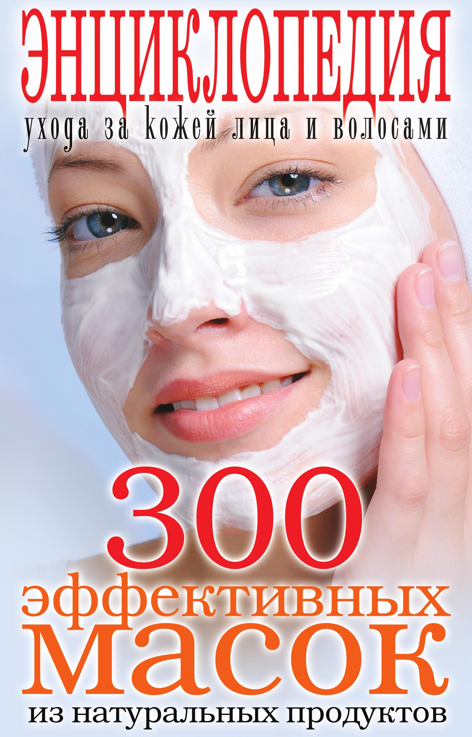 Отсутствует 300 эффективных масок из натуральных продуктов. Энциклопедия ухода за кожей лица и волосами маскаева ю маски для лица из натуральных ингредиентов