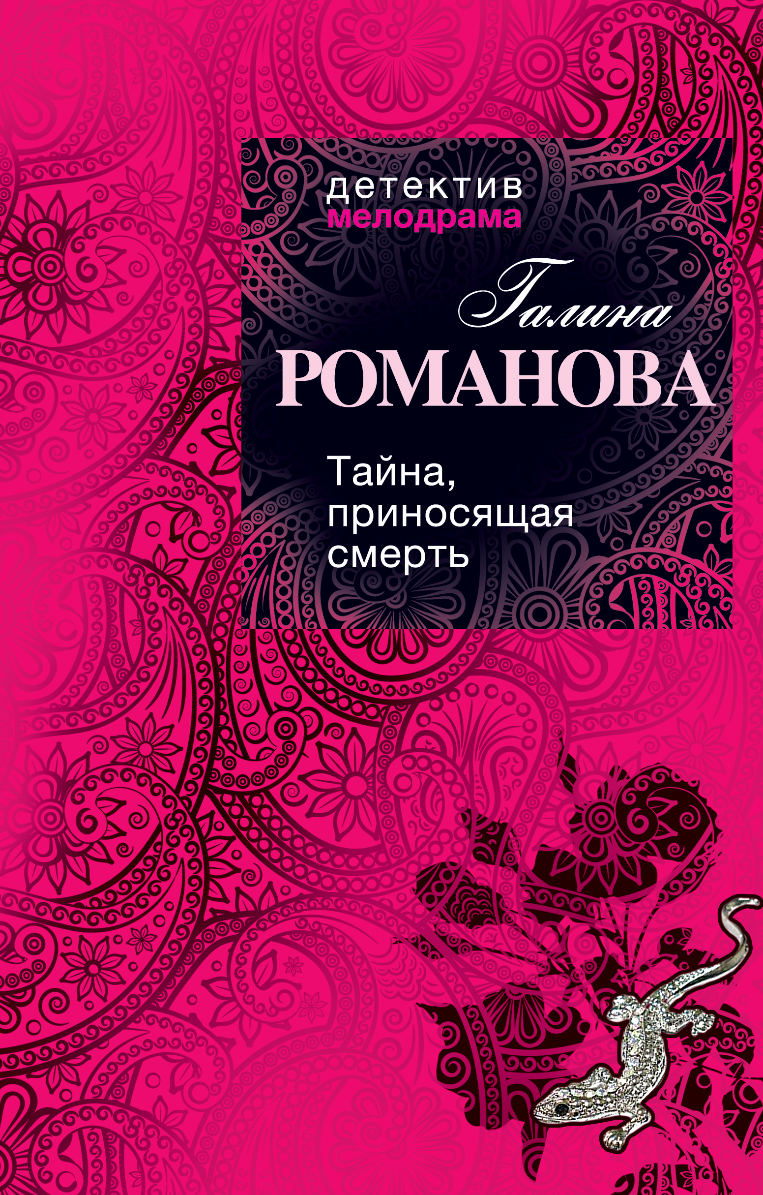 Галина Романова Тайна, приносящая смерть галина романова суженый к рождеству