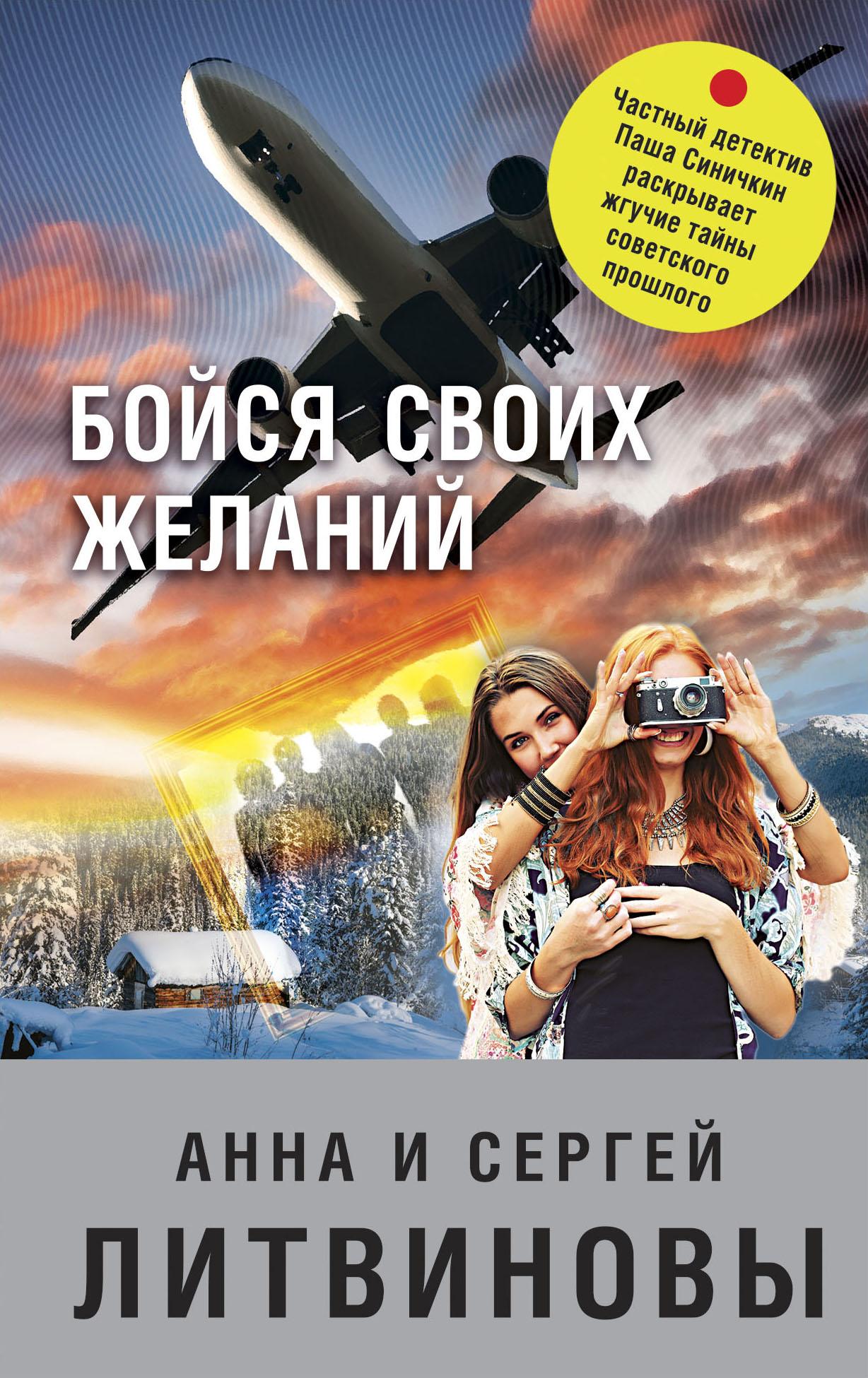 Анна и Сергей Литвиновы Бойся своих желаний мишель промолайко голая и красивая