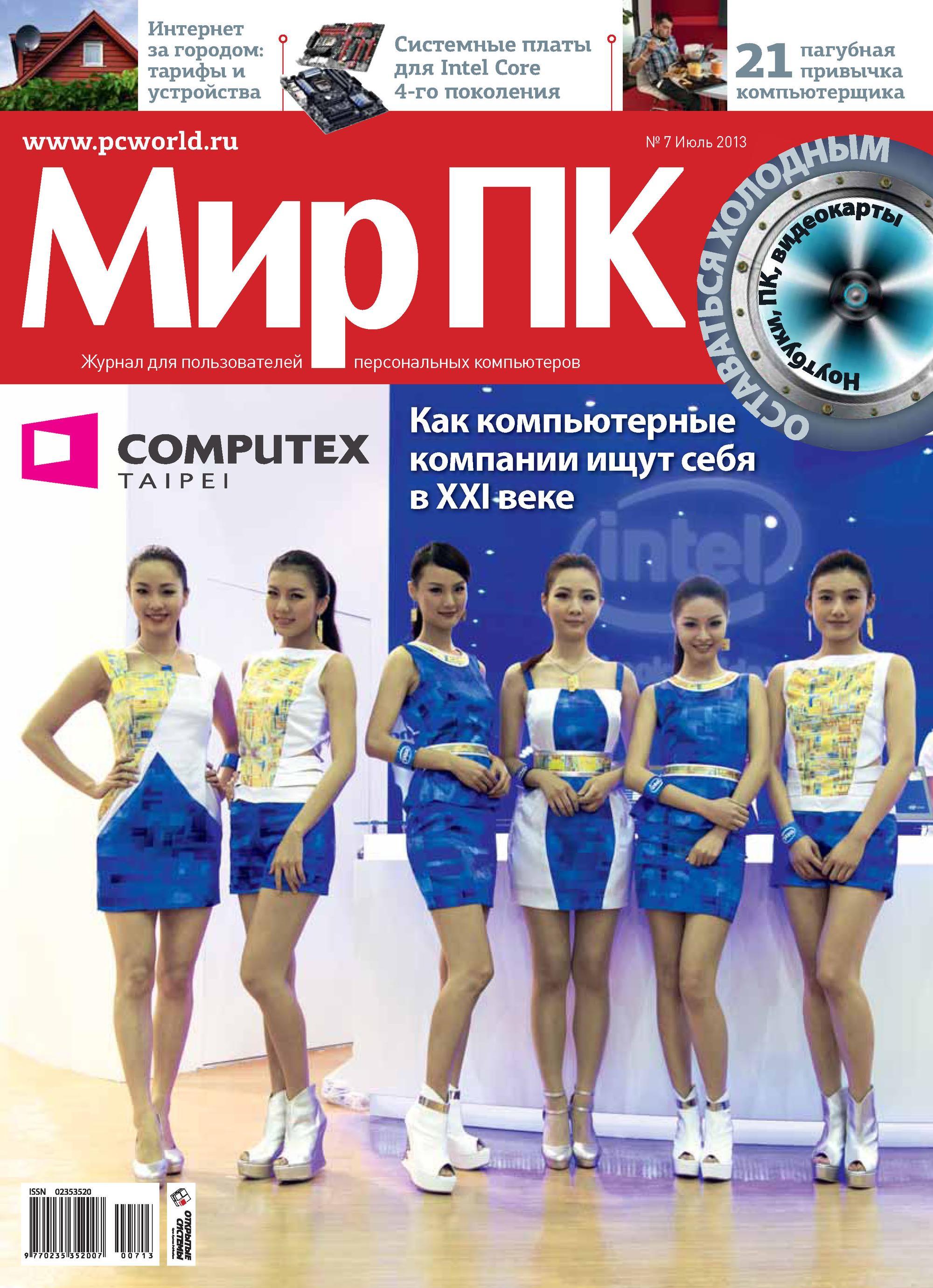 Мир ПК Журнал «Мир ПК» №07/2013 планшетные компьютеры