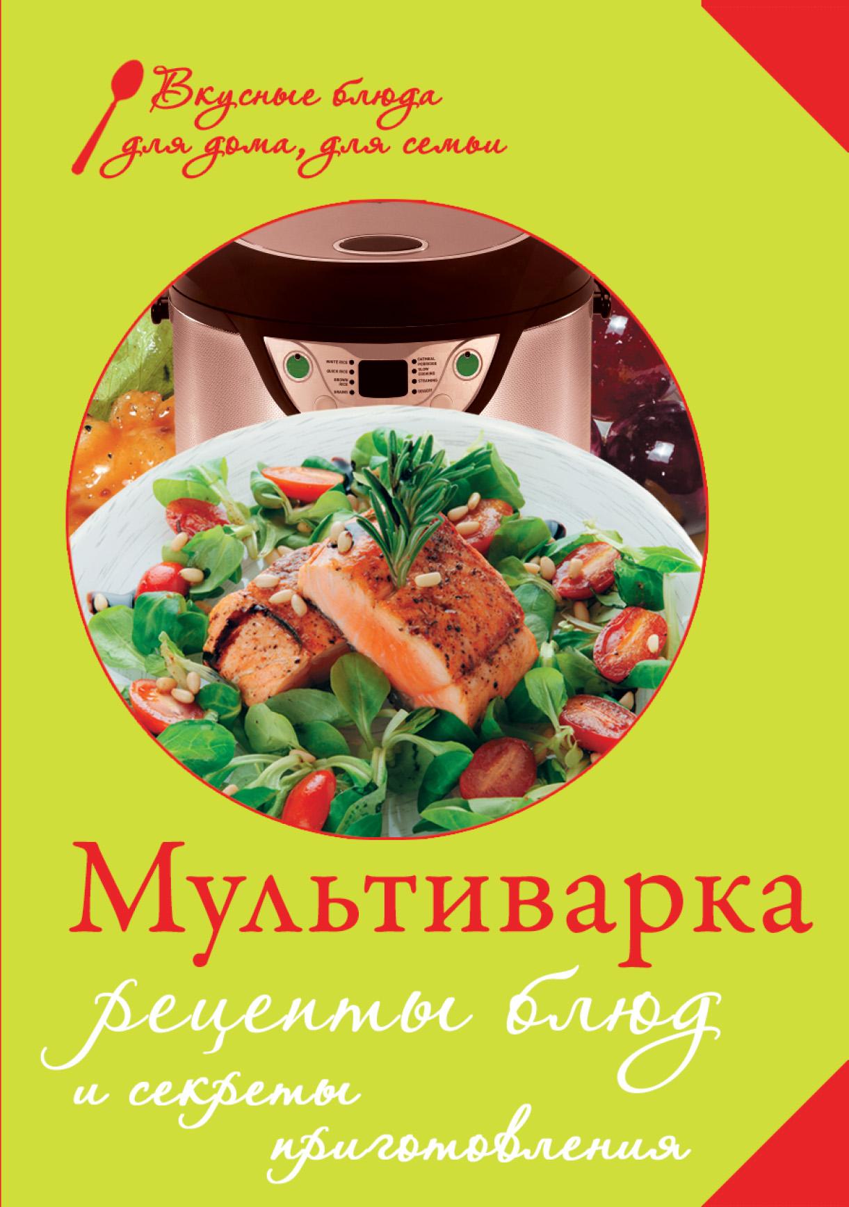 Отсутствует Мультиварка. Рецепты блюд и секреты приготовления отсутствует рецепты для мультиварки