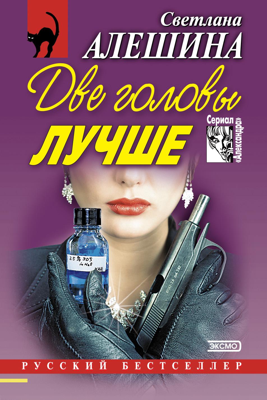 Светлана Алешина Две головы лучше (сборник)