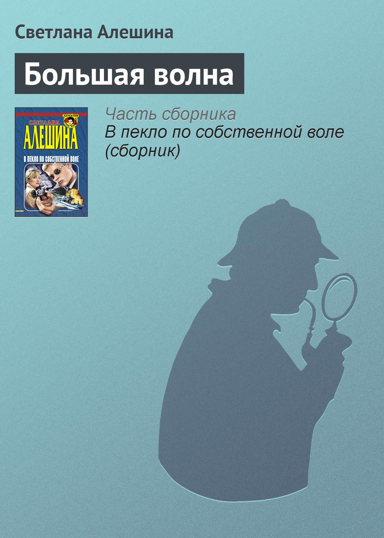 bolshaya volna