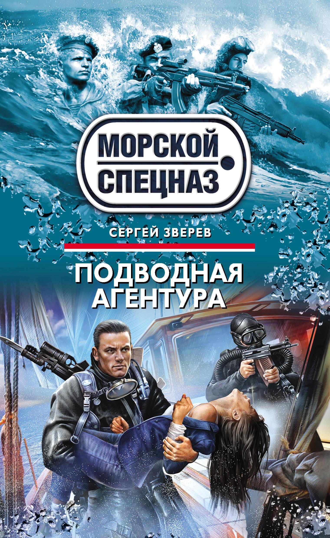 podvodnaya agentura
