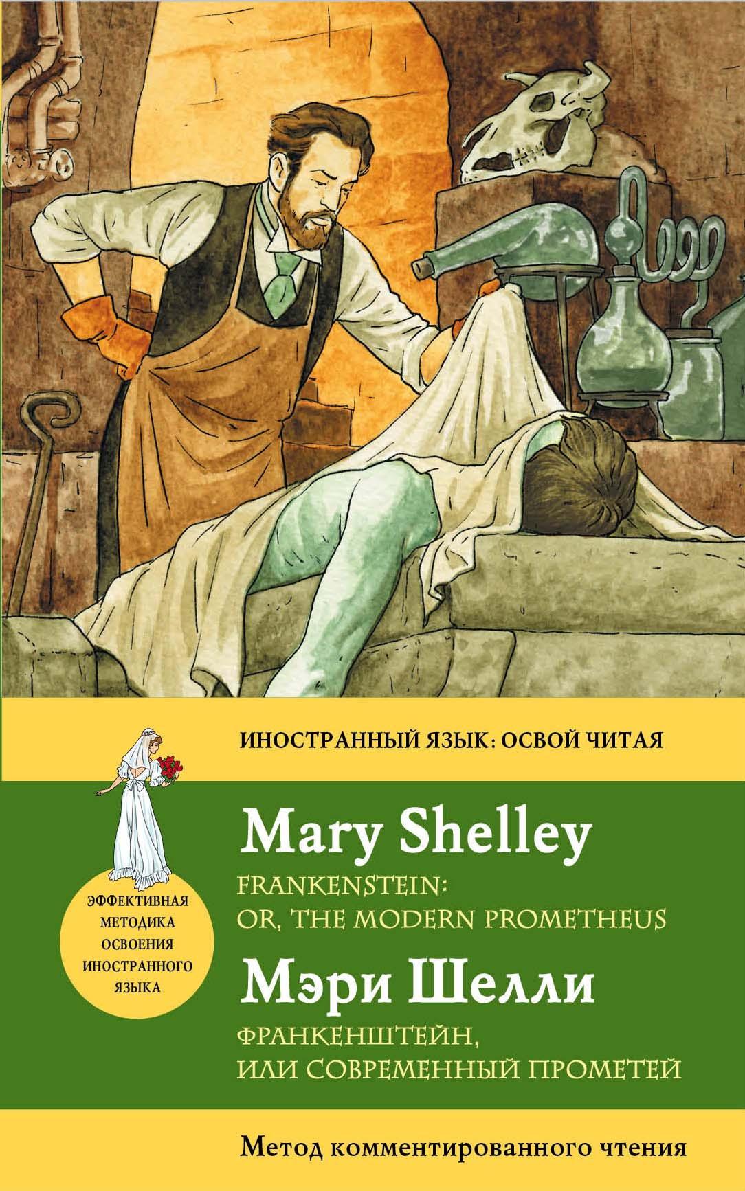 Мэри Шелли Франкенштейн, или Современный Прометей / Frankenstein or, the Modern Prometheus. Метод комментированного чтения глеб павловский план путина краткий справочник – путеводитель