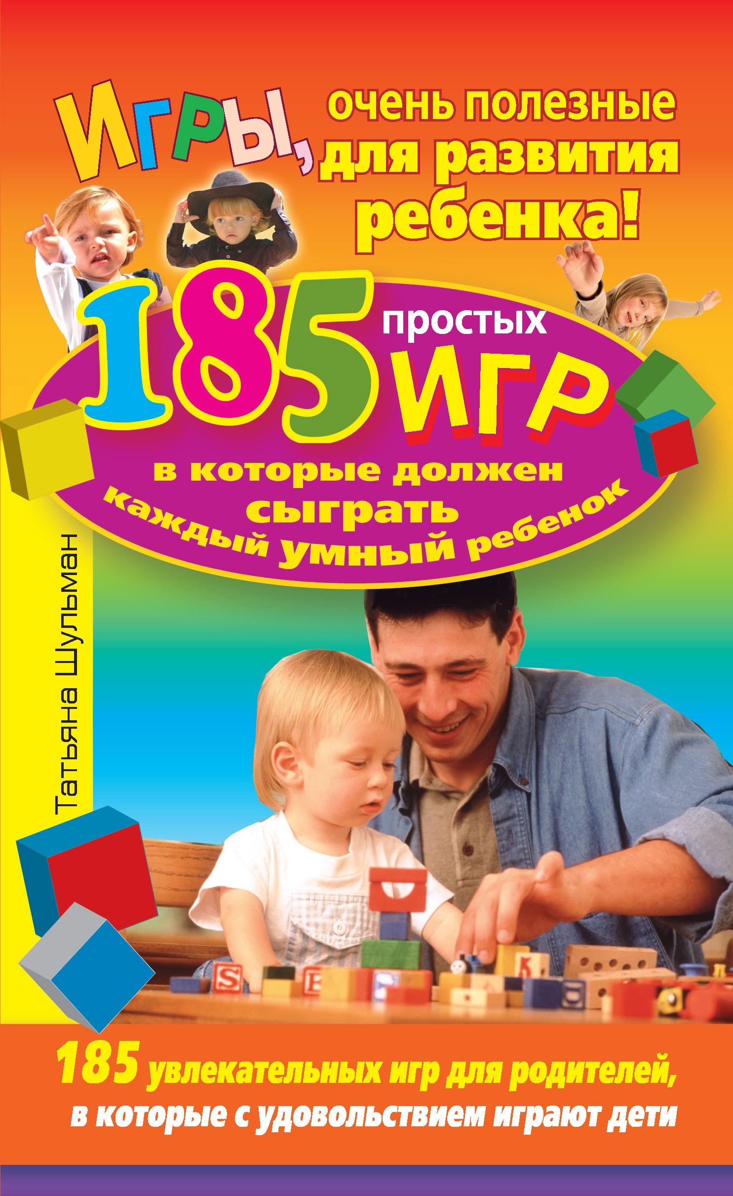 Татьяна Шульман Игры, очень полезные для развития ребенка! 185 простых игр, в которые должен сыграть каждый умный ребенок мягкие игры парочки большой маленький