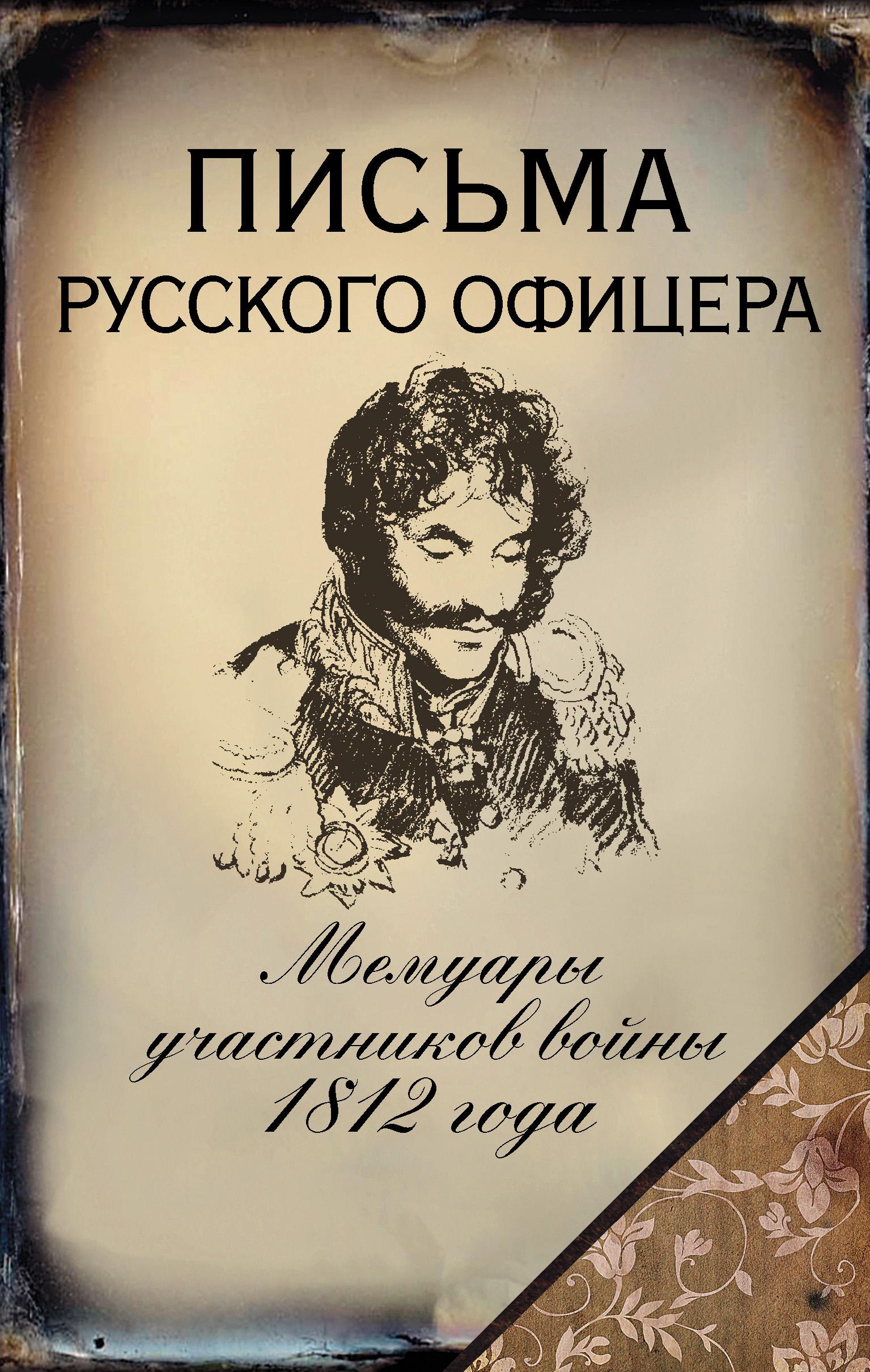 цена на Денис Давыдов Письма русского офицера. Мемуары участников войны 1812 года