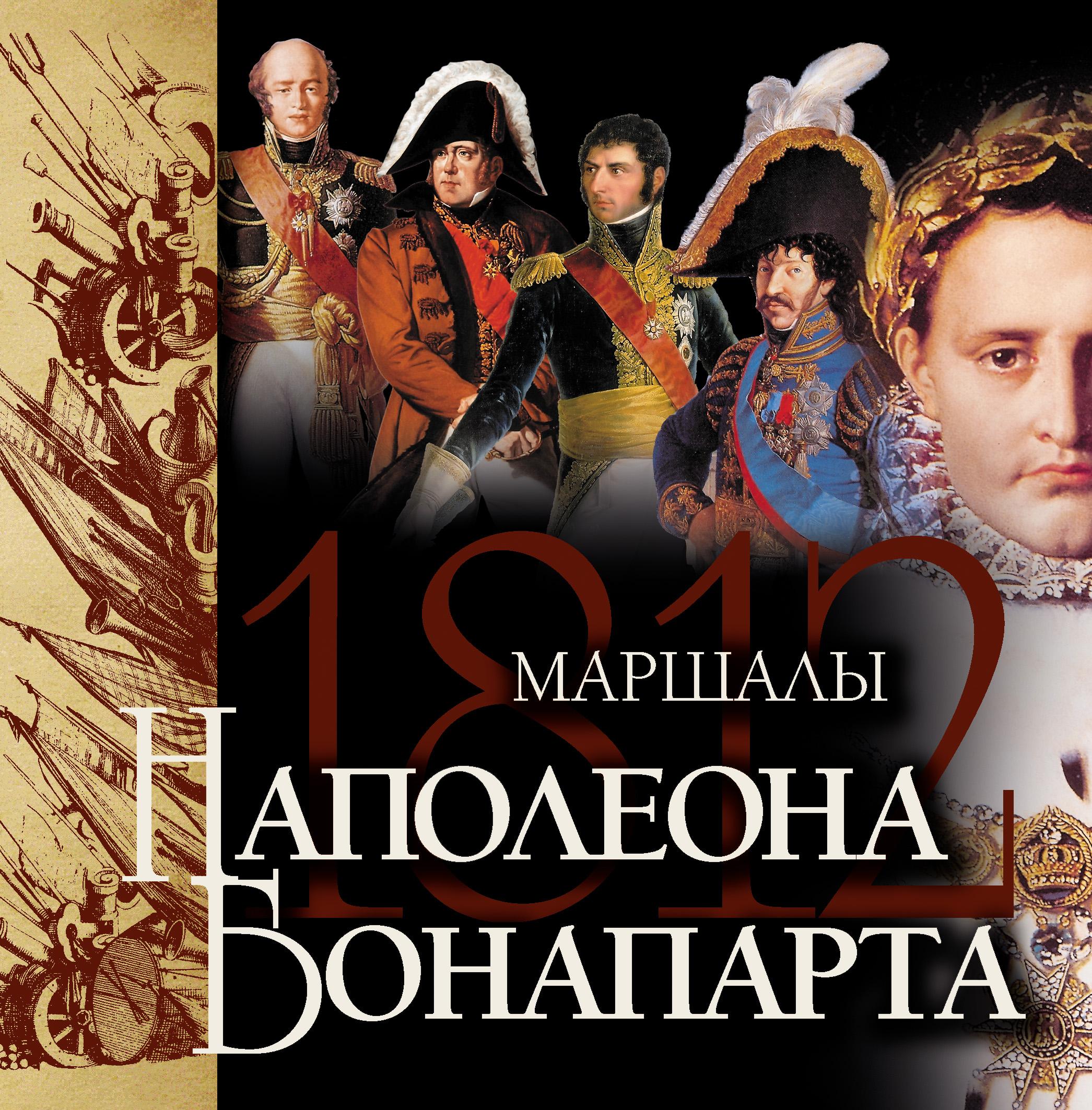 Яков Нерсесов Маршалы Наполеона Бонапарта цены онлайн