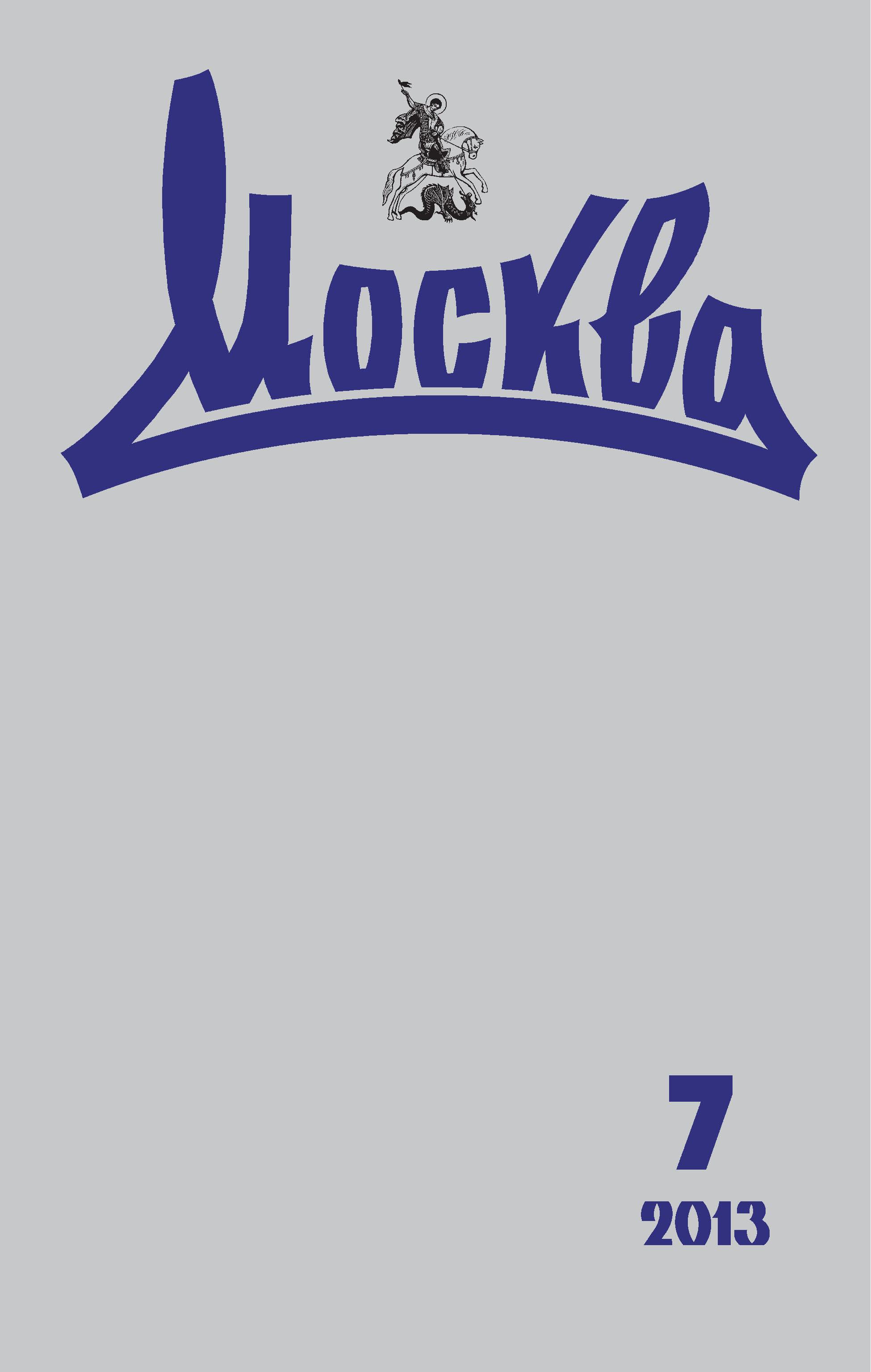 Отсутствует Журнал русской культуры «Москва» №07/2013 супруненко ю байкал край солнца и легенд