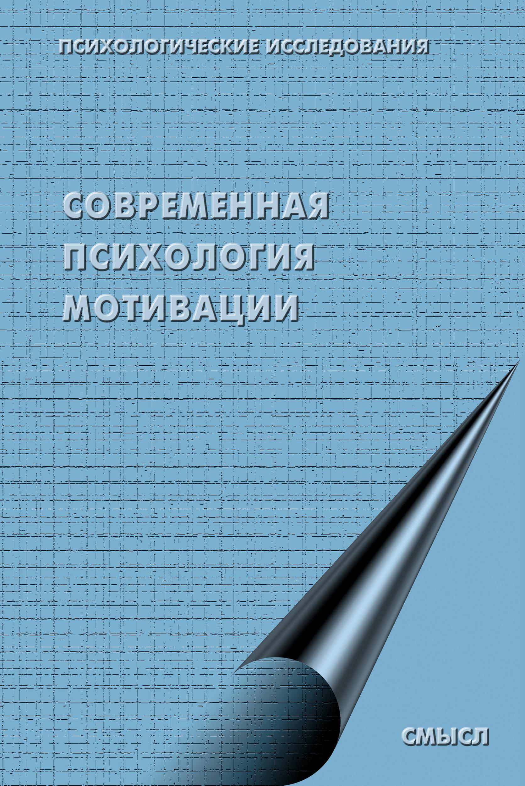 Коллектив авторов Современная психология мотивации (сборник) коллектив авторов взаимоотношения исследовательской и практической психологии