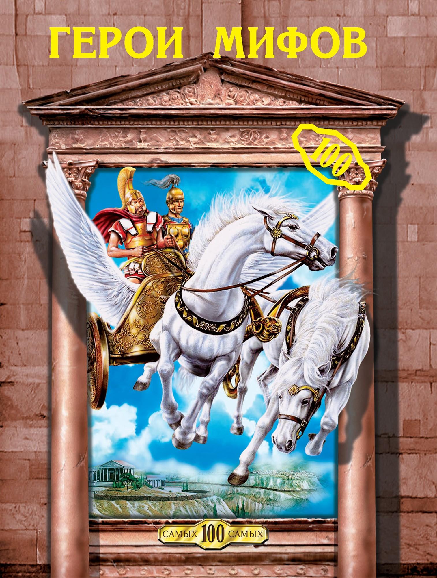 Кристина Ляхова Герои мифов кондрашов анатолий павлович кто есть кто в мифологии древней греции и рима 1738 героев и мифов