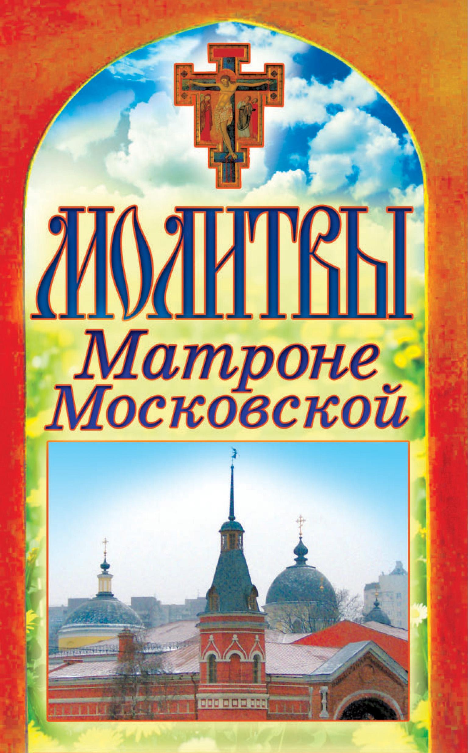 Отсутствует Молитвы Матроне Московской