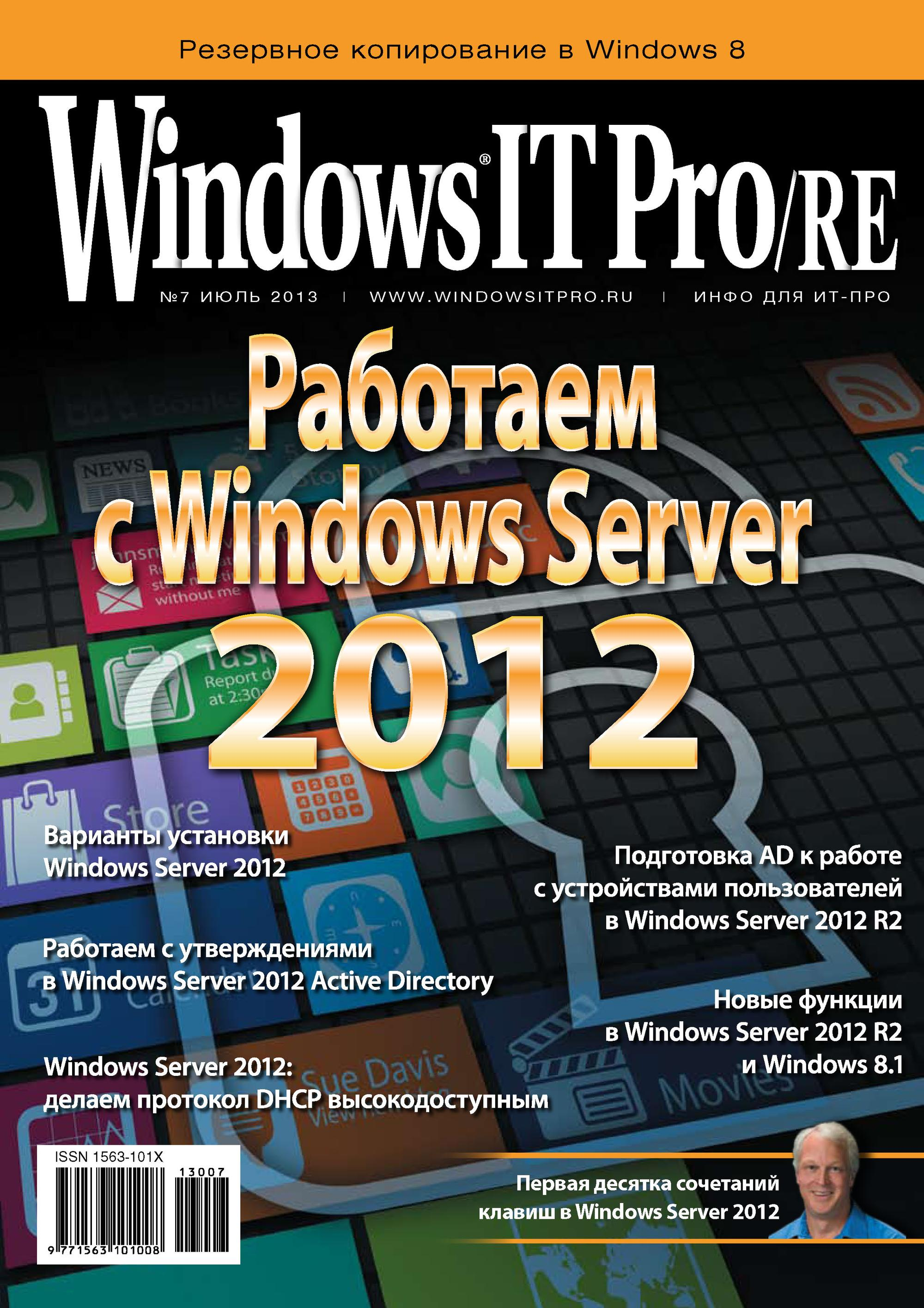 Открытые системы Windows IT Pro/RE №07/2013 сервер microxperts [z268hs 04] windows server 2012 r2 standard