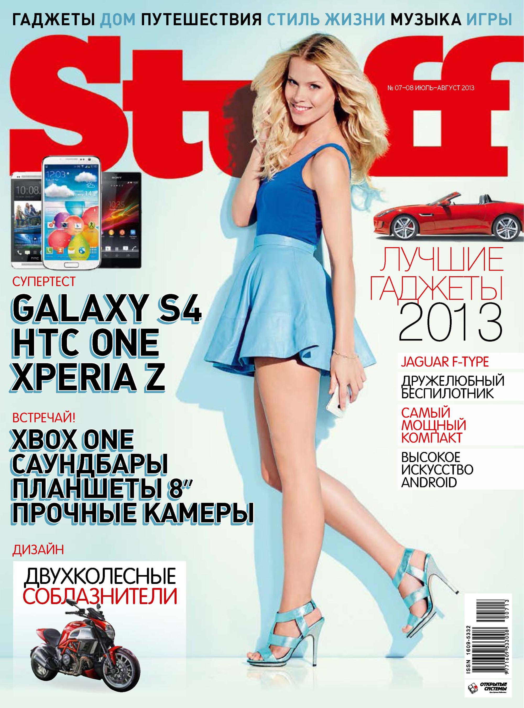 Открытые системы Журнал Stuff №07-08/2013